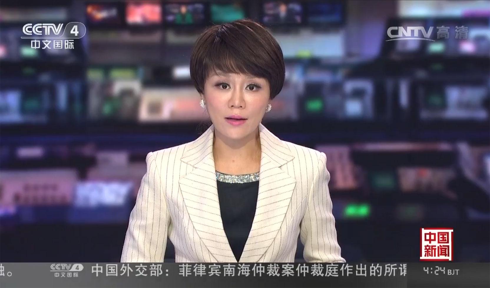 """[CCTV4] """"大好河山光耀中华""""公益演出在京举行"""