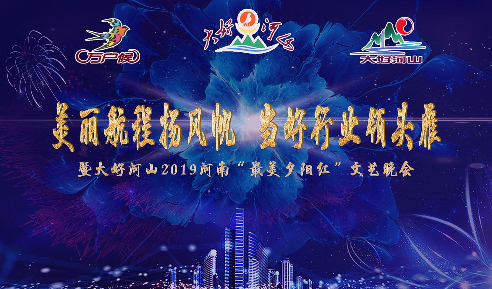 """大好河山2019河南""""最美夕阳红""""文艺晚会"""
