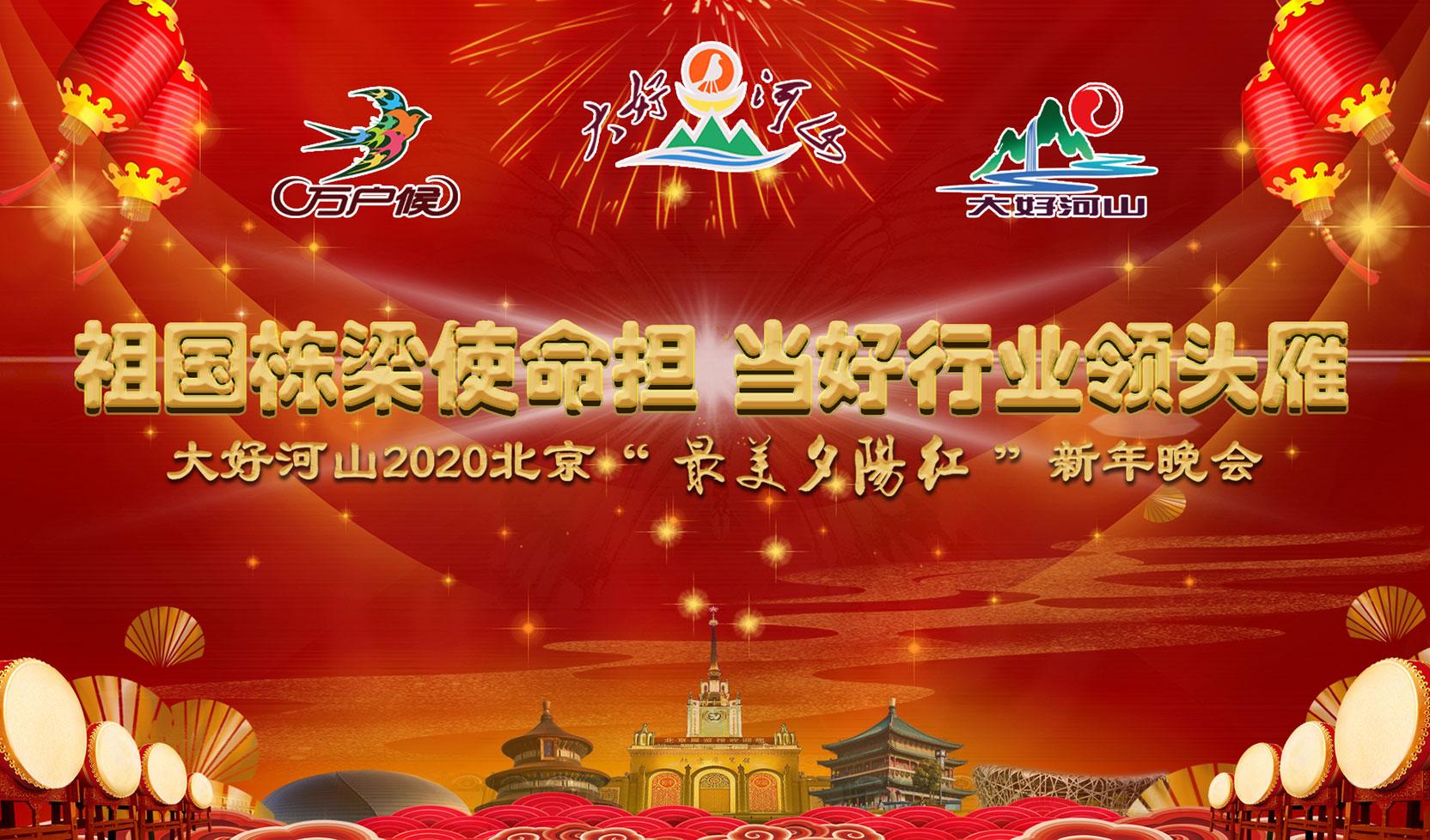"""大好河山2020北京""""最美夕阳红""""新年晚会"""
