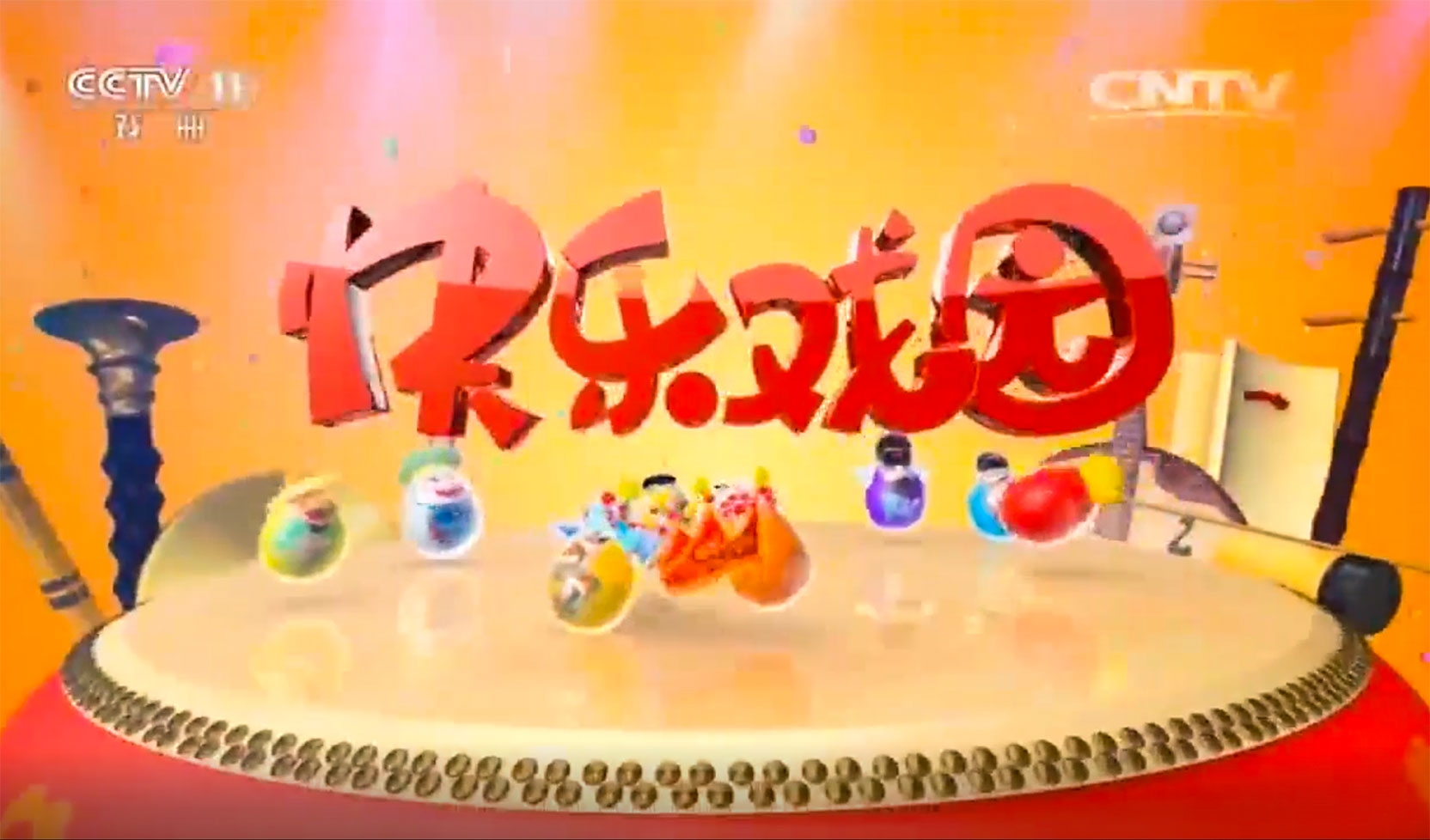 CCTV11戏曲《快乐戏园》 大好河山 佳节又重阳