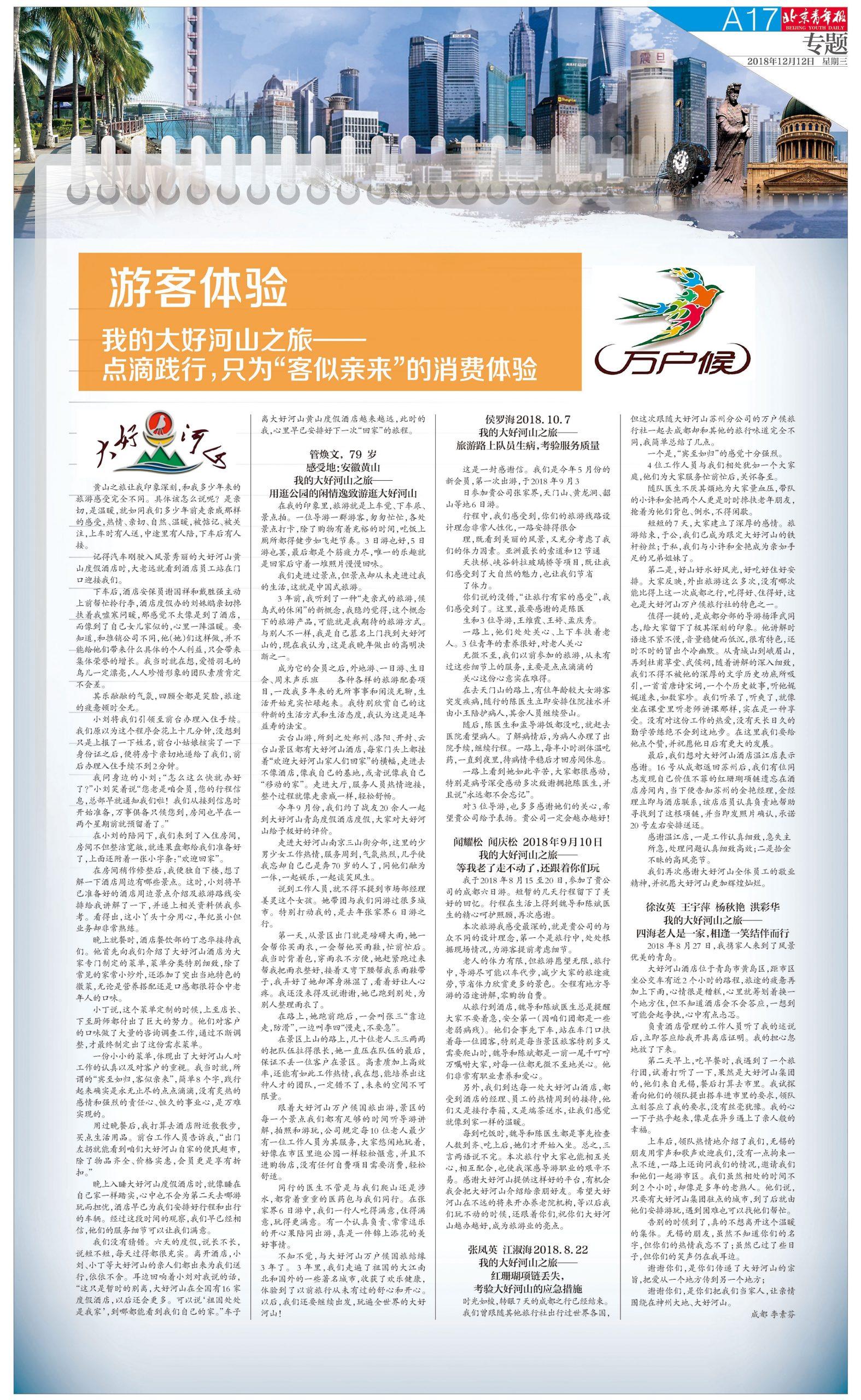 北京青年报 2018-12-12 A17