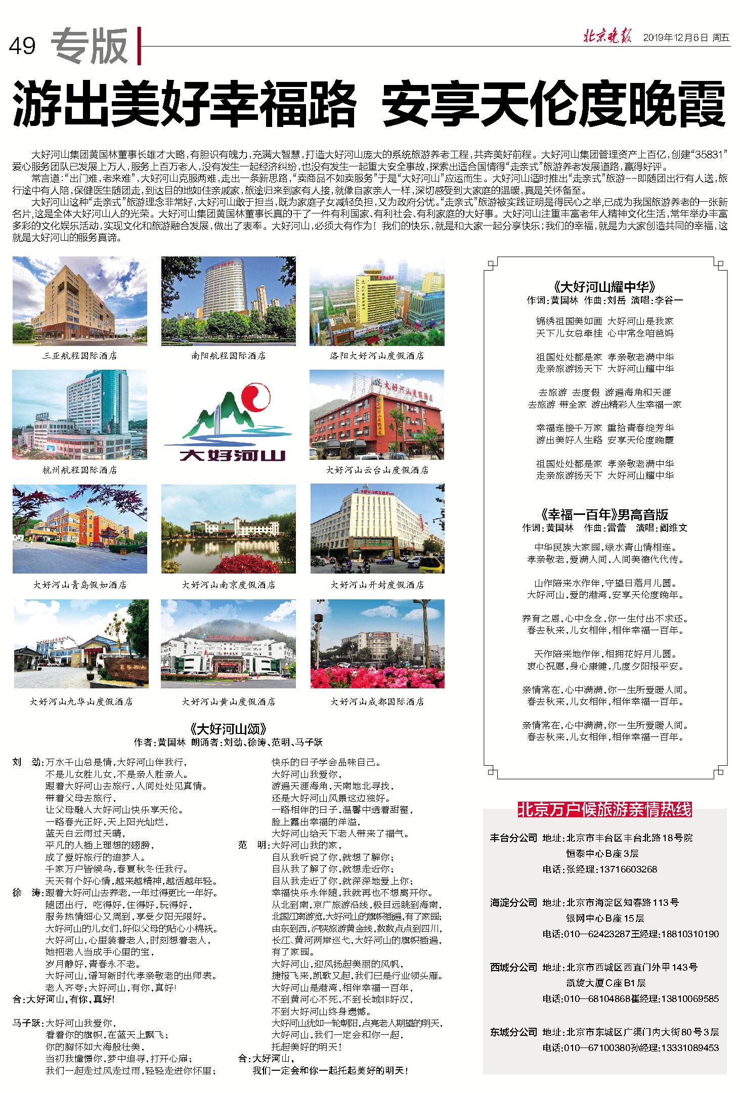 北京晚报 2019-12-06 专版49