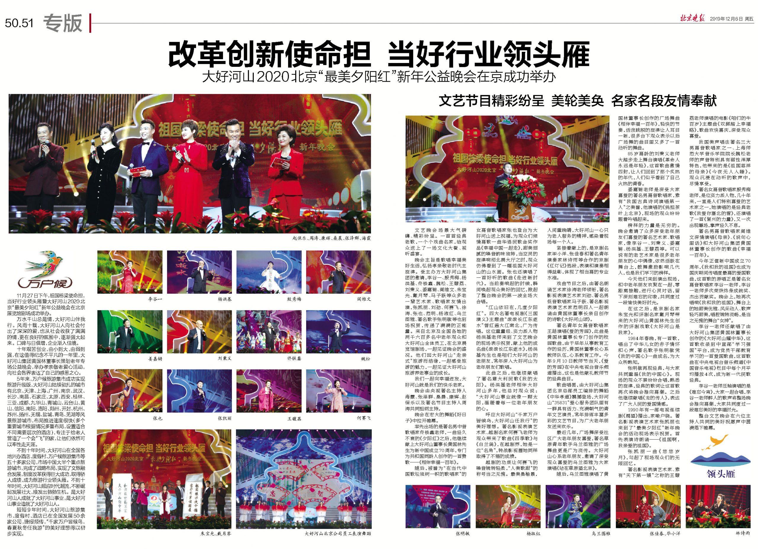 北京晚报 2019-12-06 专版50-51