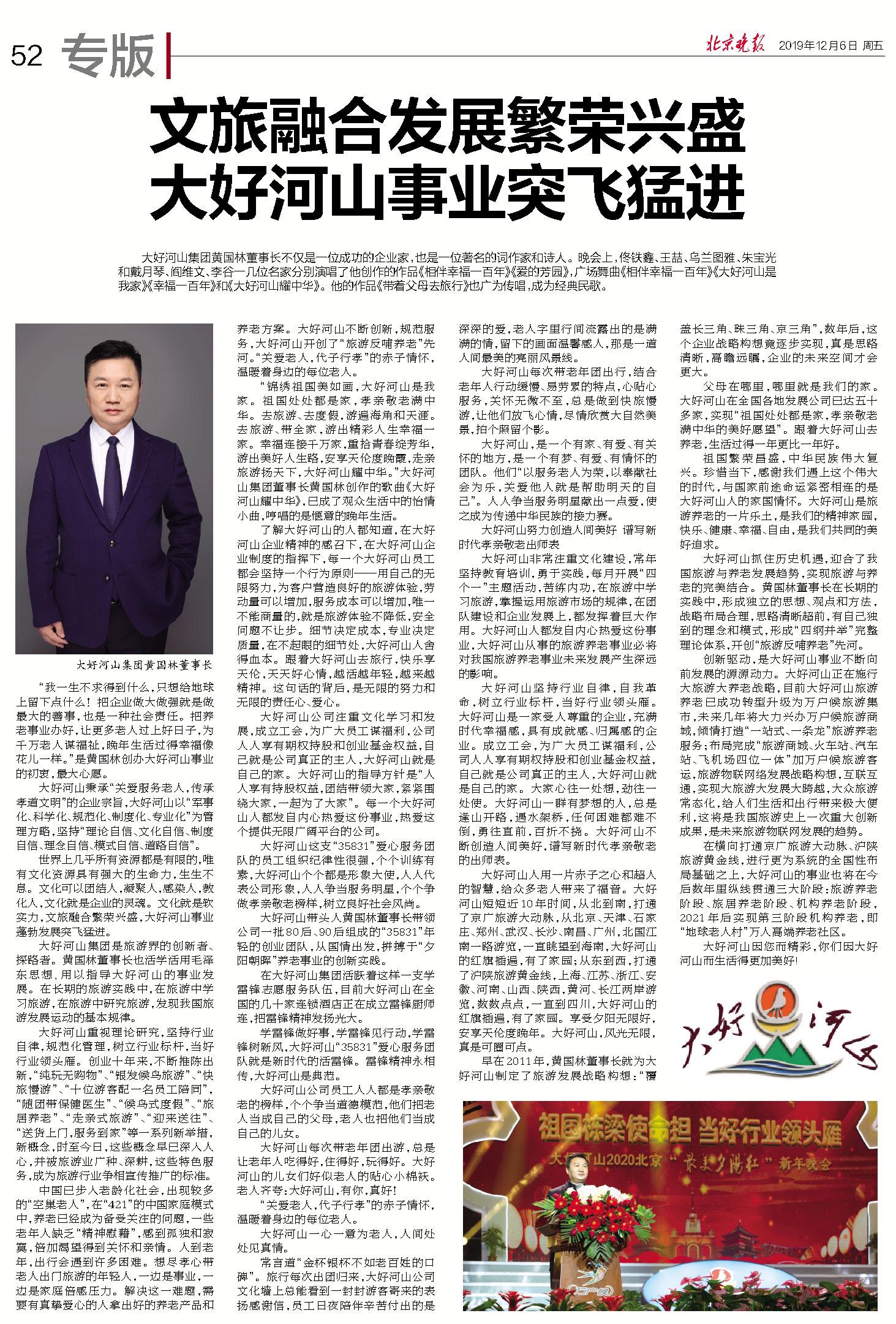 北京晚报 2019-12-06 专版52