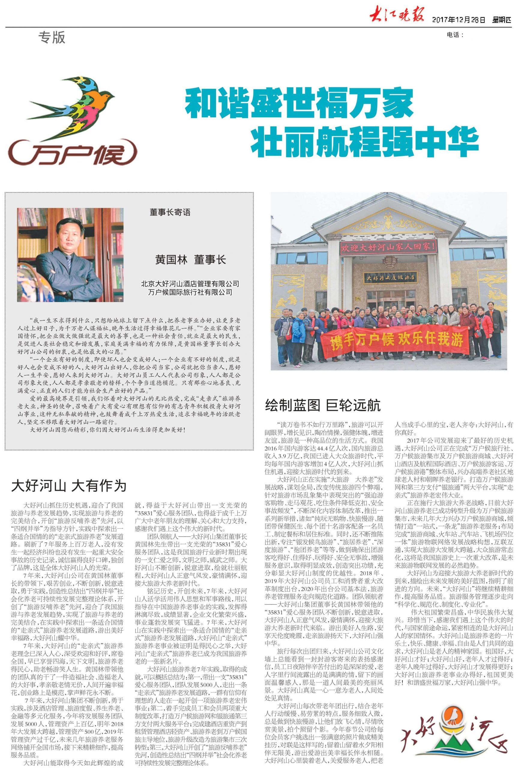 大江晚报 2017-12-28 专版A07