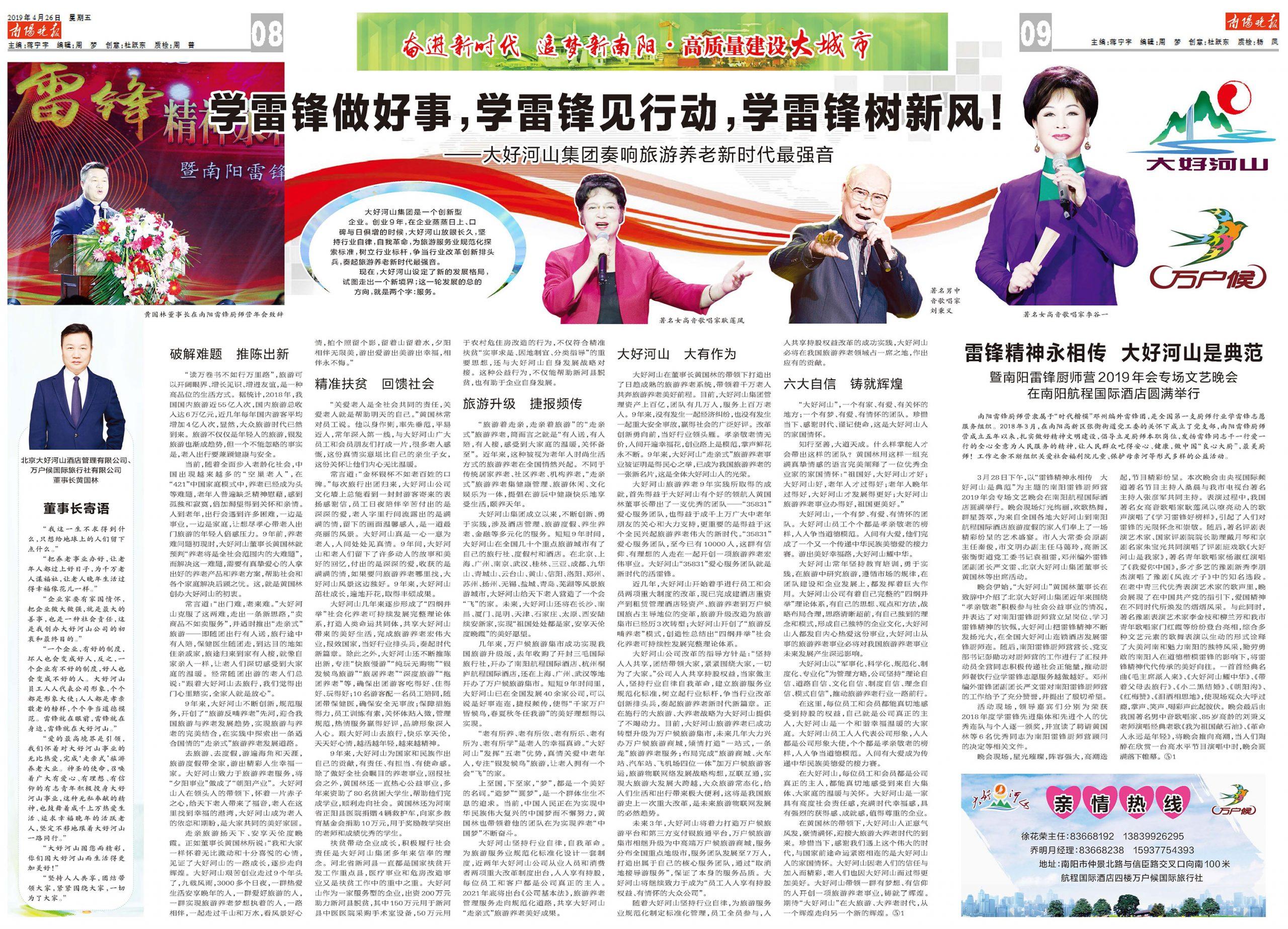 南阳晚报 2019-04-26 08-09