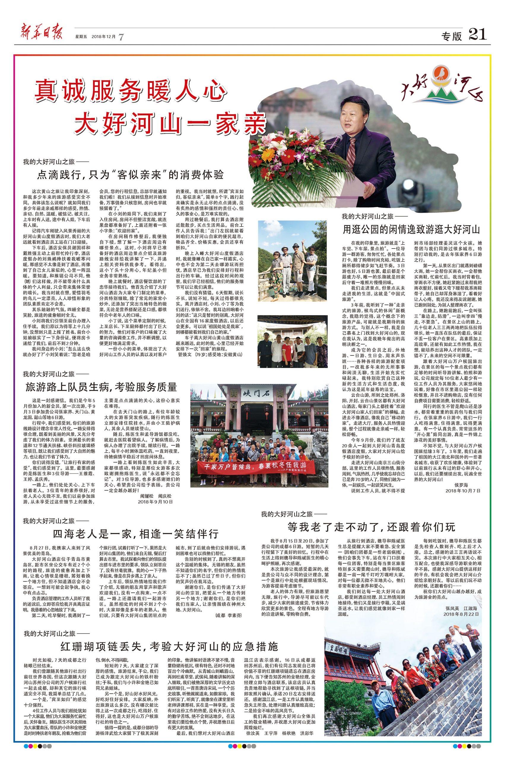 新华日报 2018-12-07 专版21