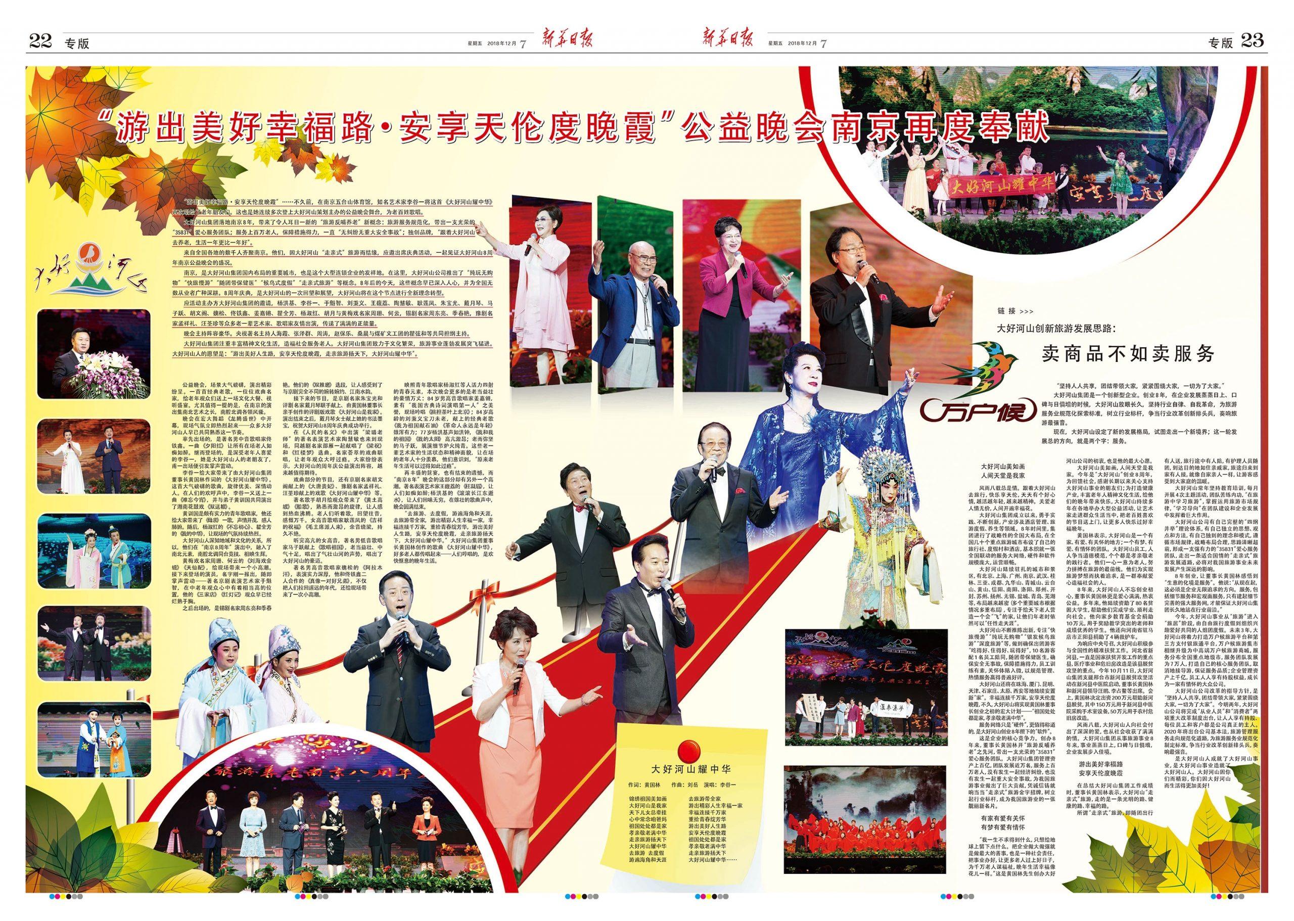 新华日报 2018-12-07 专版22-23