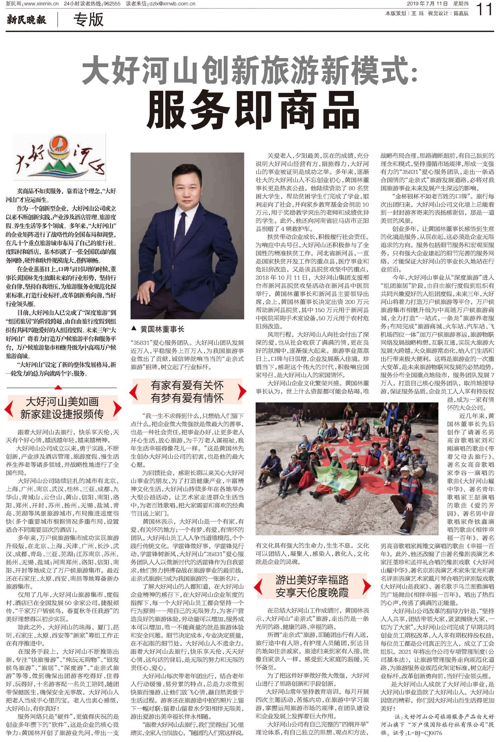 新民晚报 2019-07-11 专版11