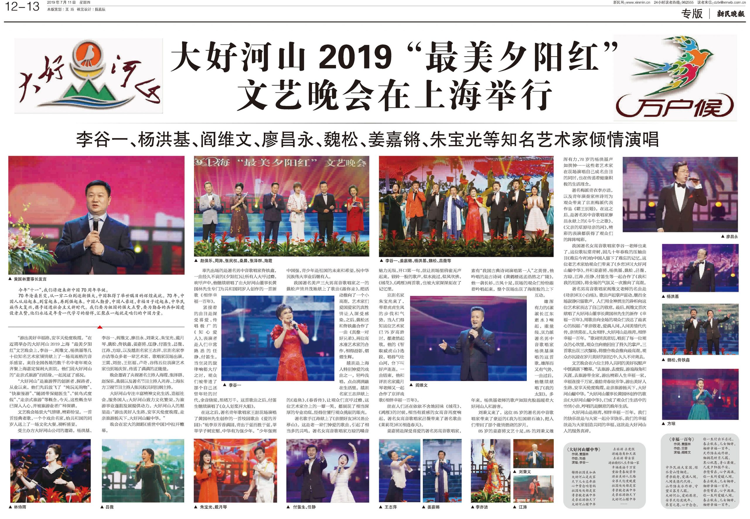 新民晚报 2019-07-11 专版12-13