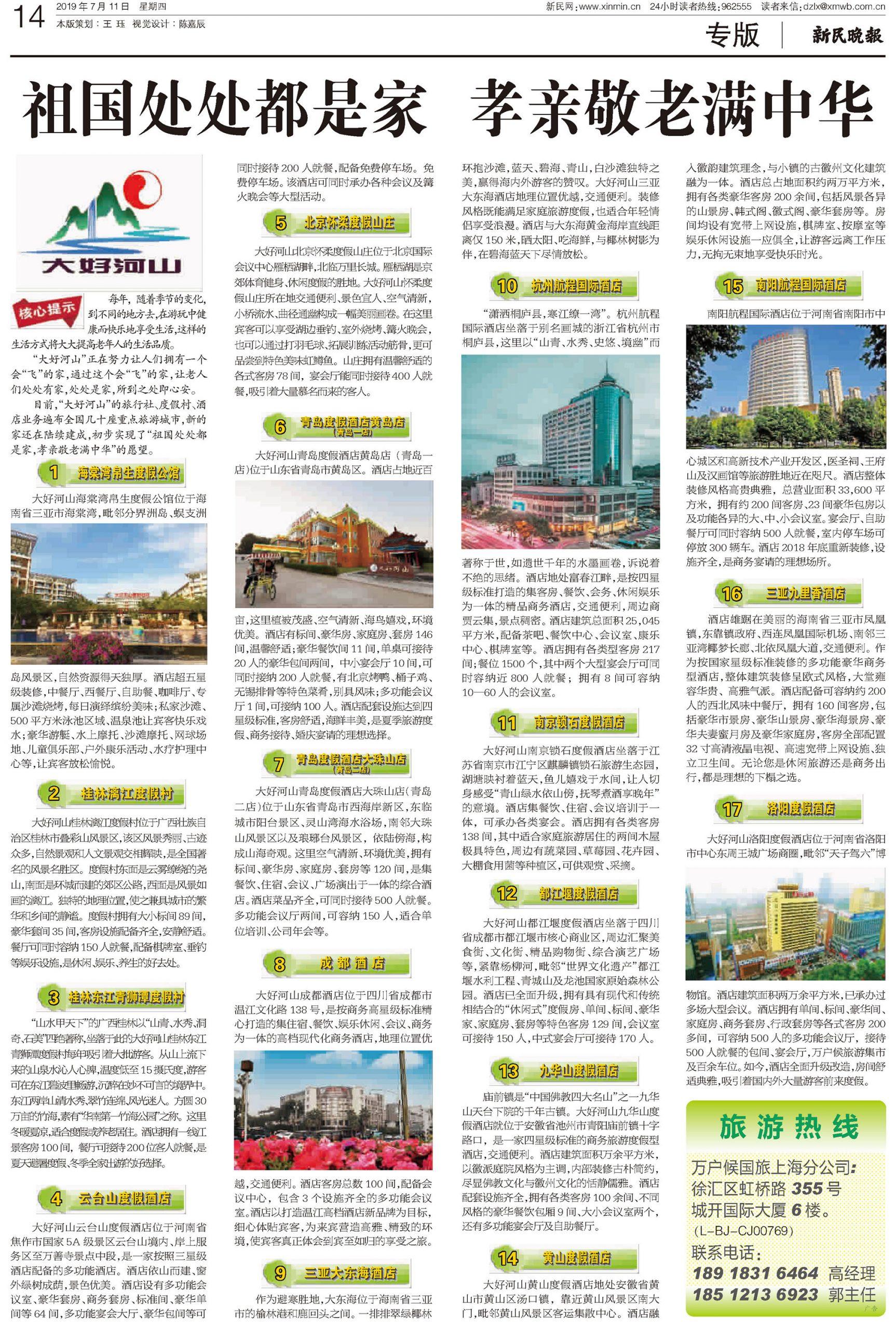 新民晚报 2019-07-11 转版14