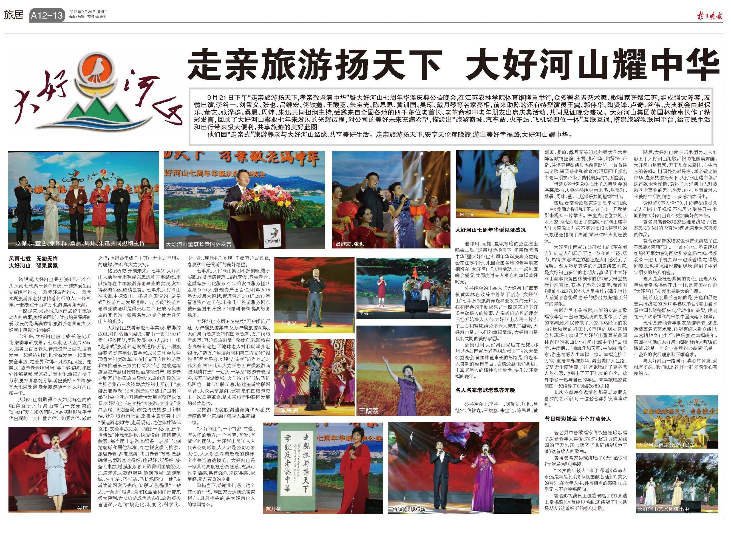 扬子晚报 2017-09-26 A12-13