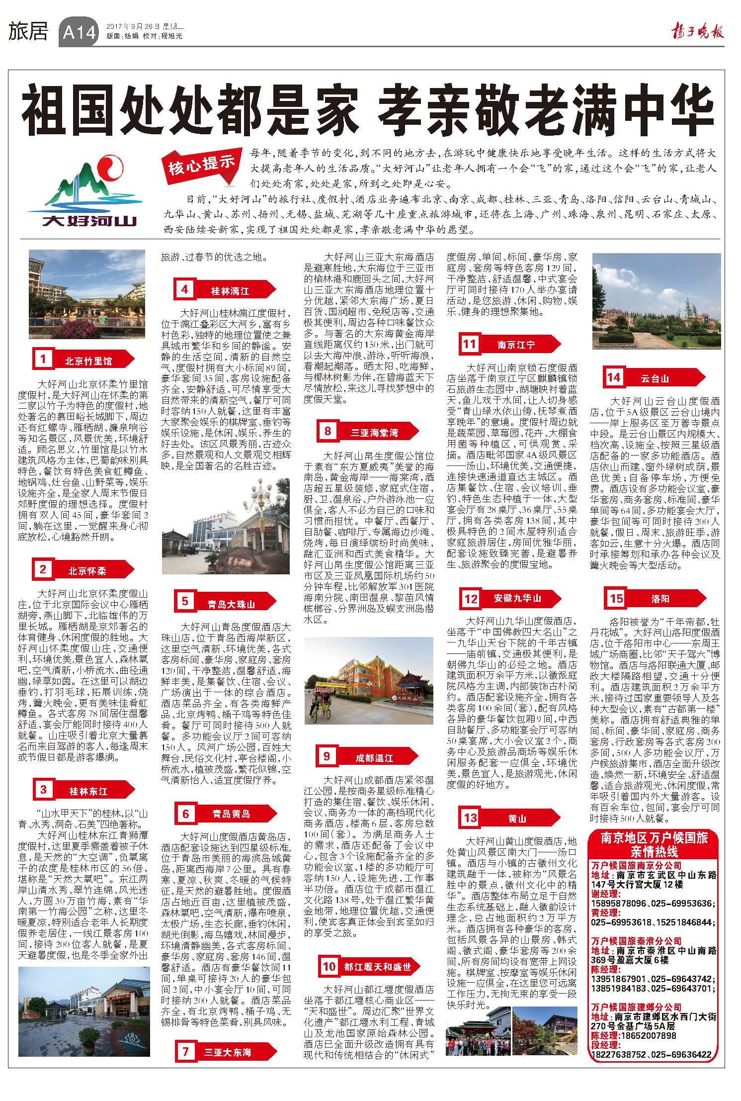 扬子晚报 2017-09-26 A14