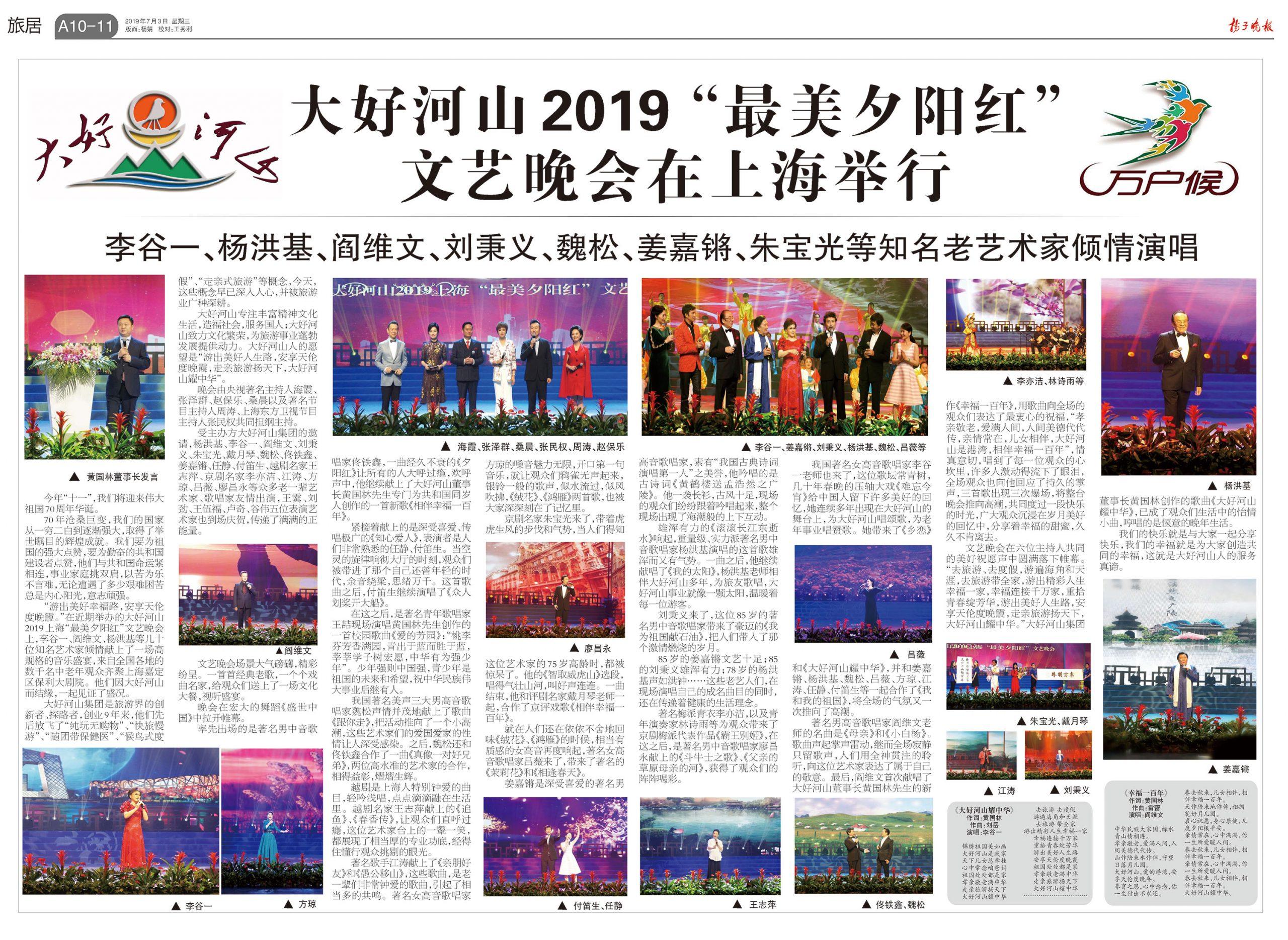 扬子晚报 2019-07-03 A10-11
