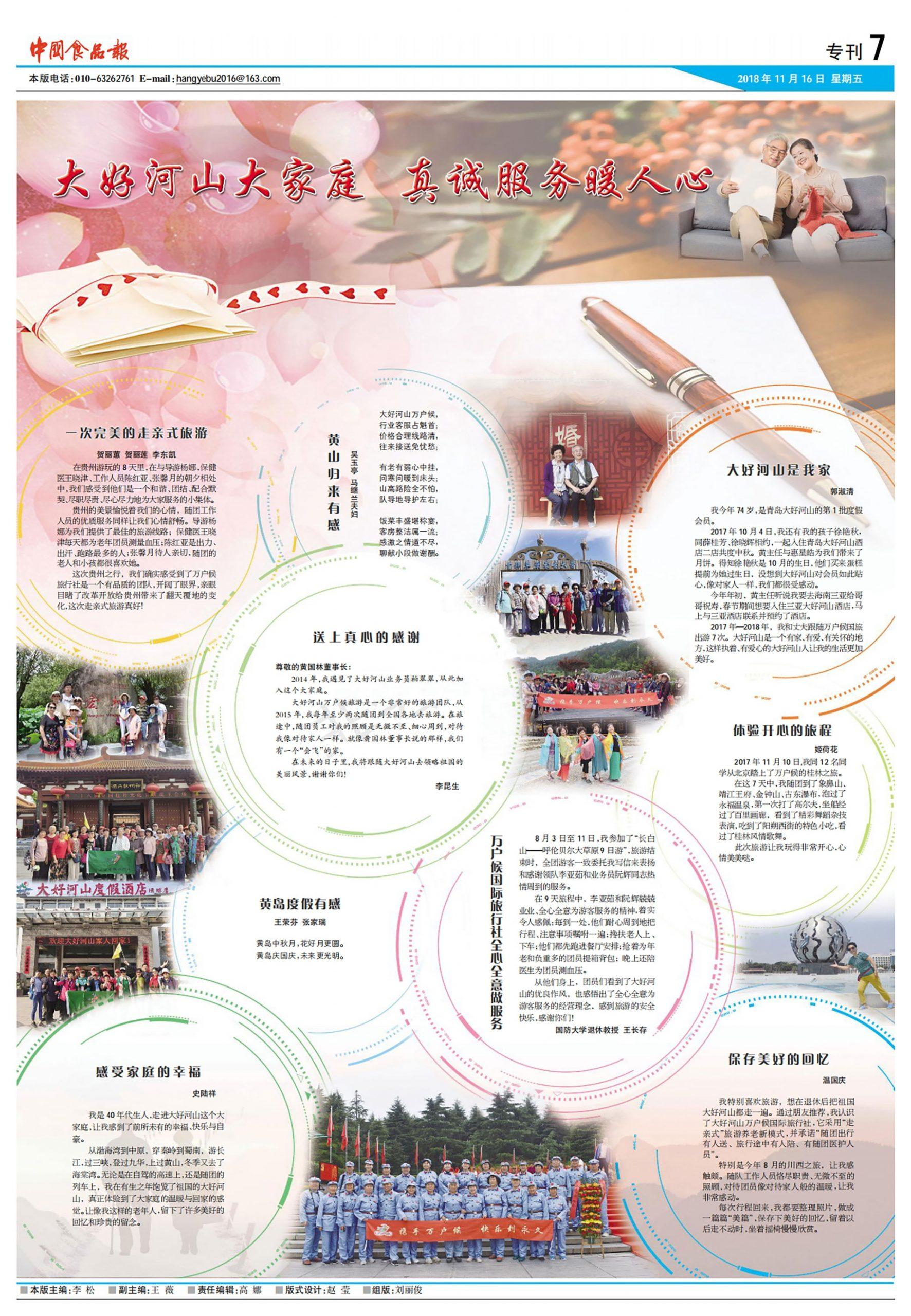 中国食品报 2018-11-16 专刊7