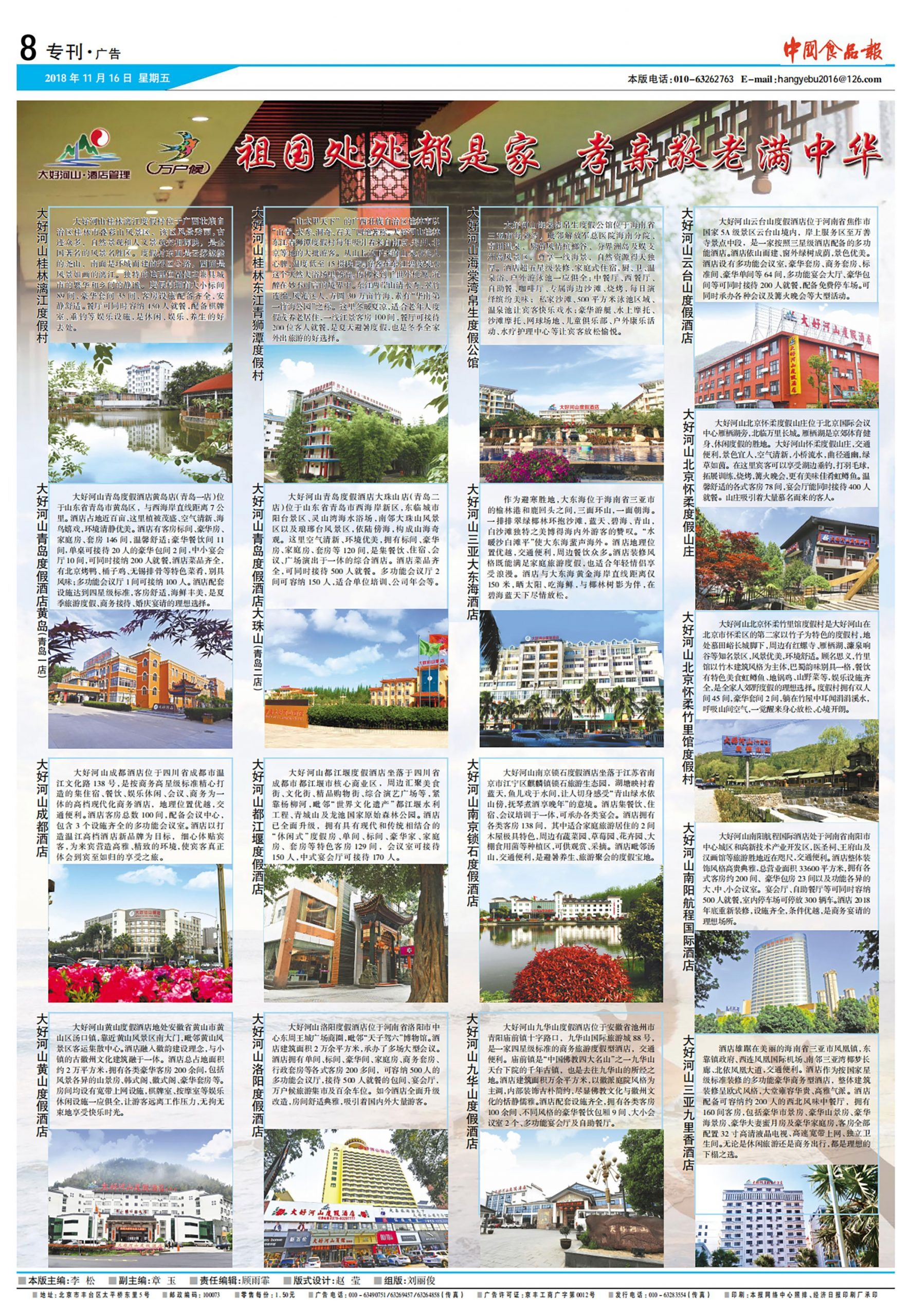中国食品报 2018-11-16 专刊8
