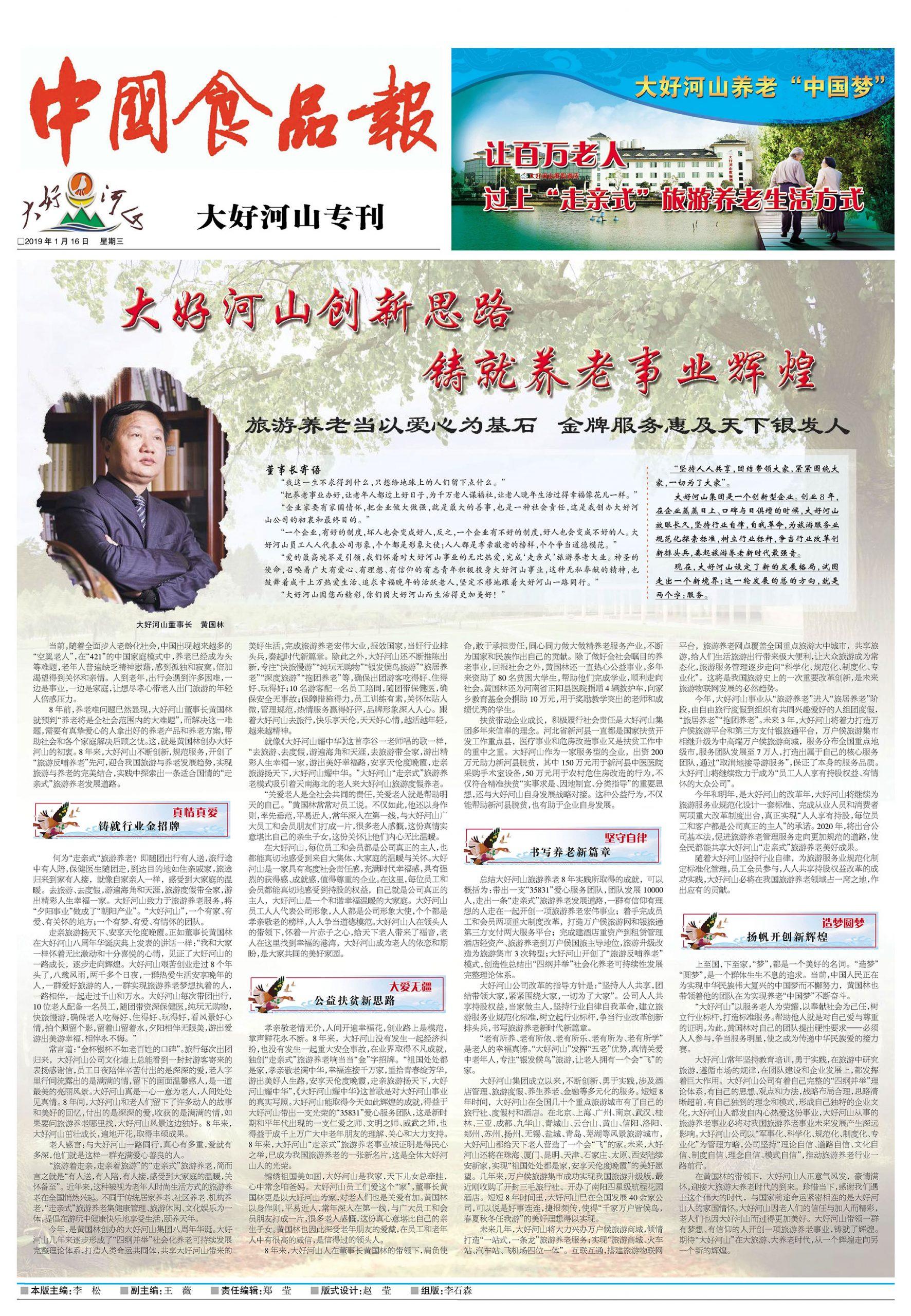 中国食品报 2019-01-16 专刊
