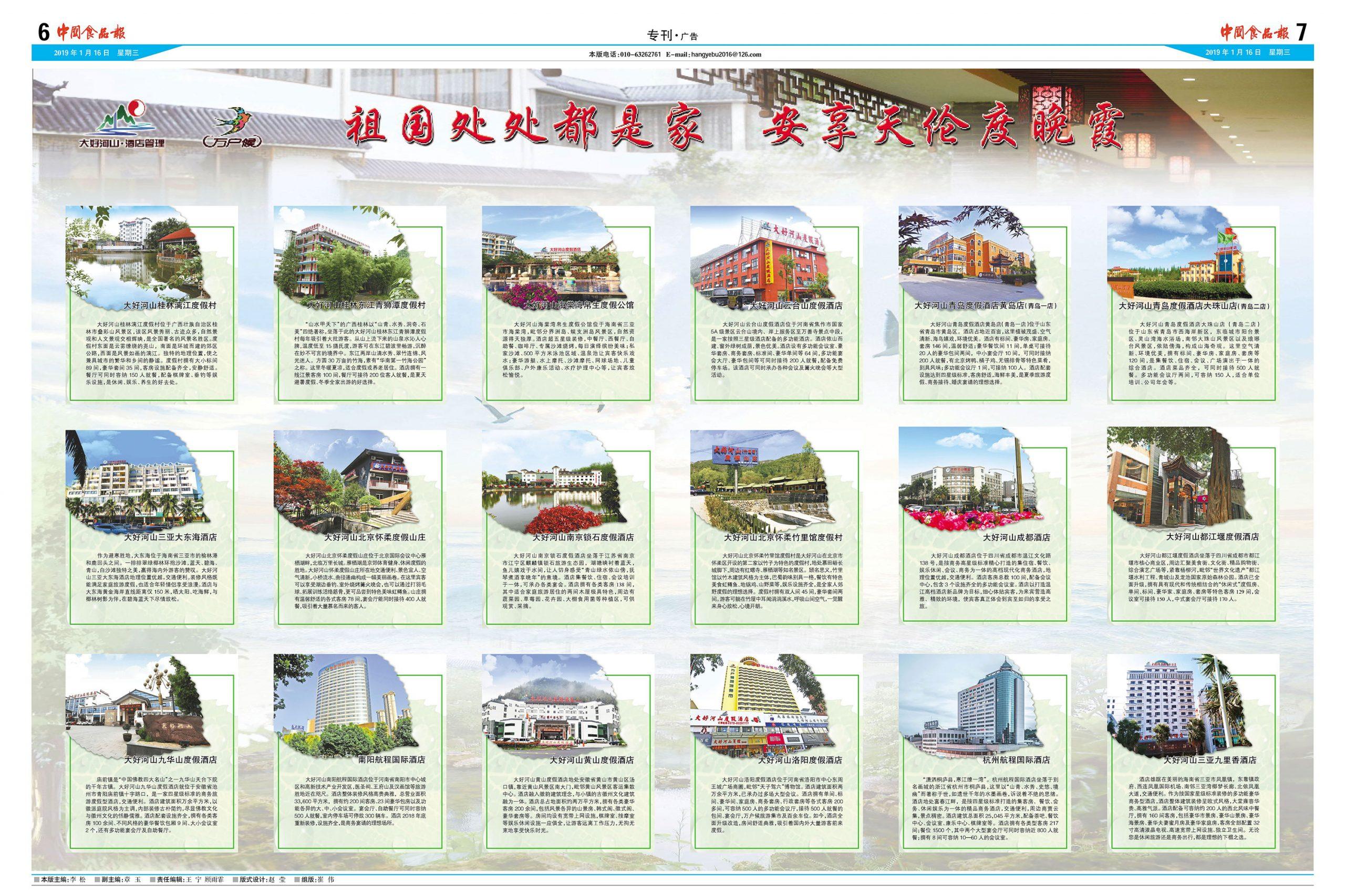 中国食品报 2019-01-16 专刊7
