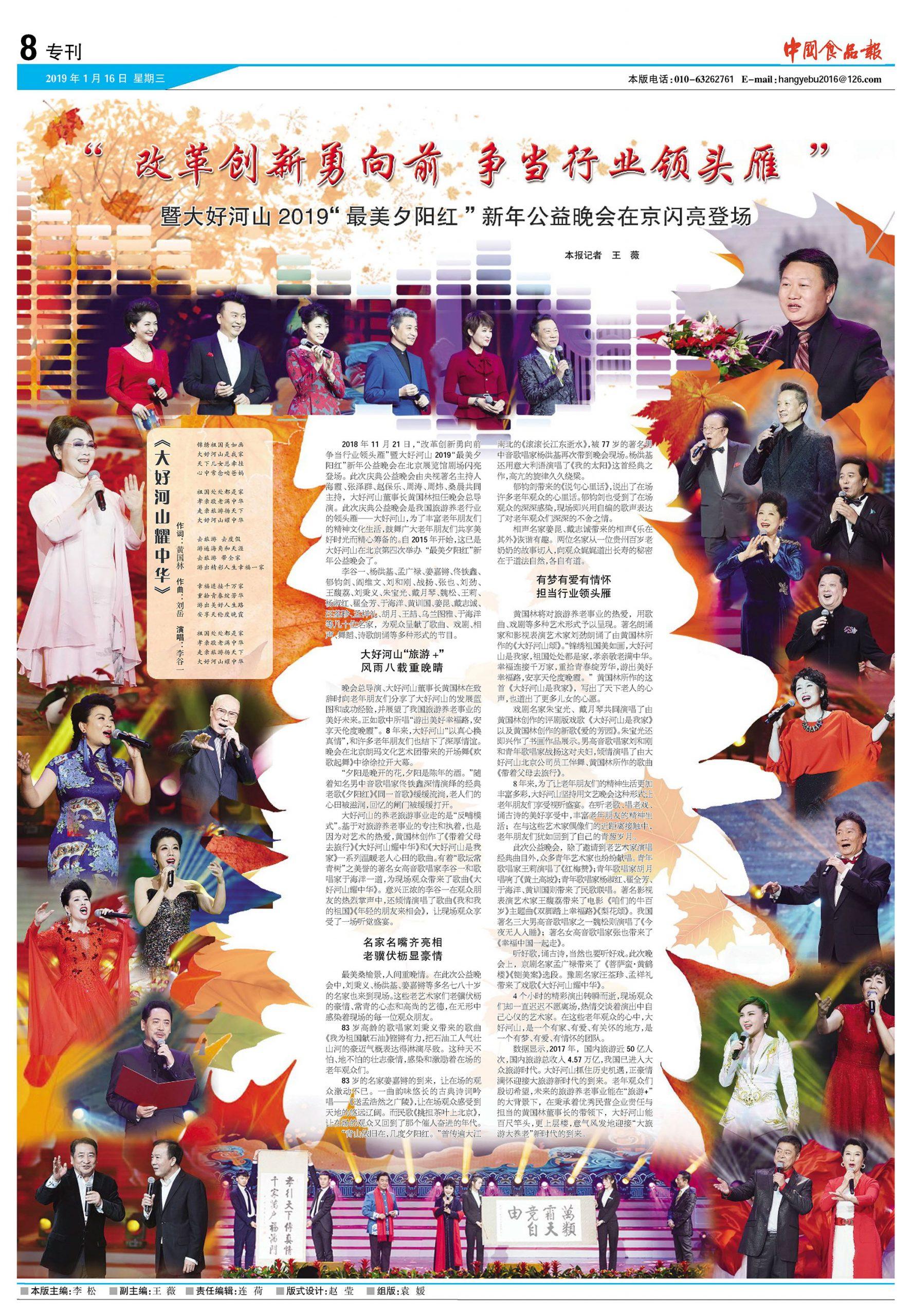 中国食品报 2019-01-16 专刊8
