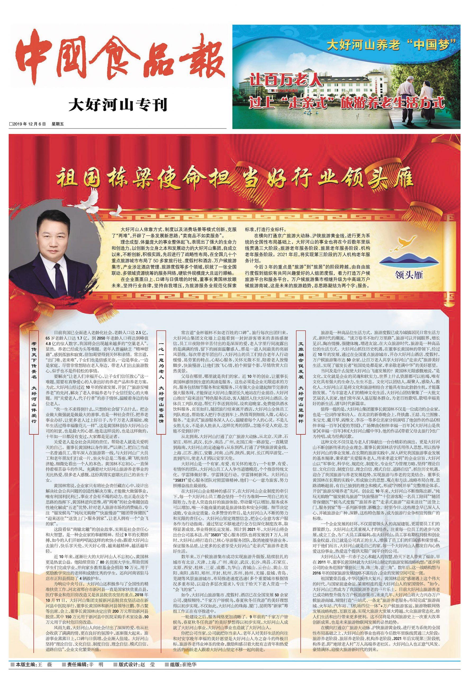 中国食品报 2019-12-06 专刊