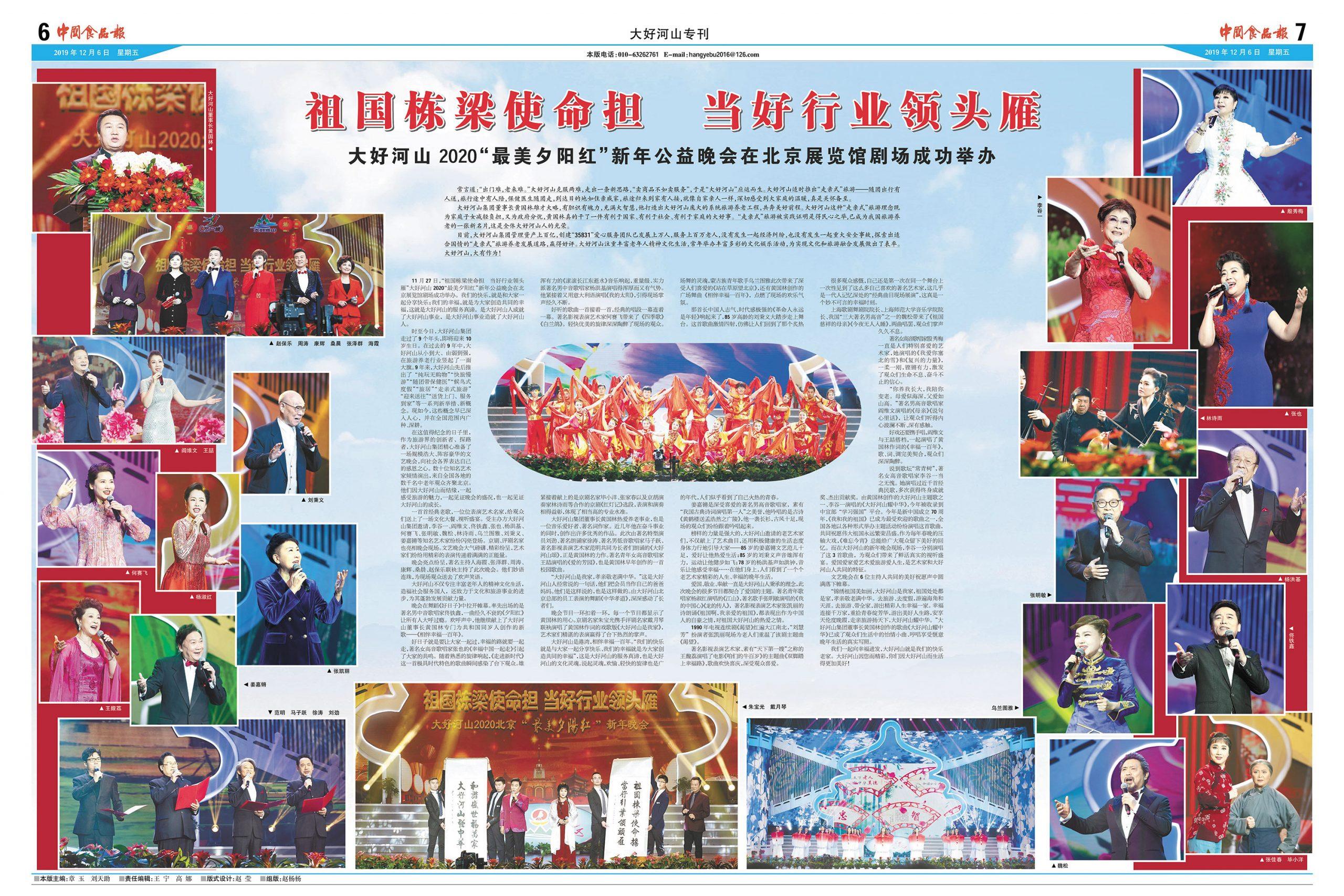 中国食品报 2019-12-06 专刊6-7