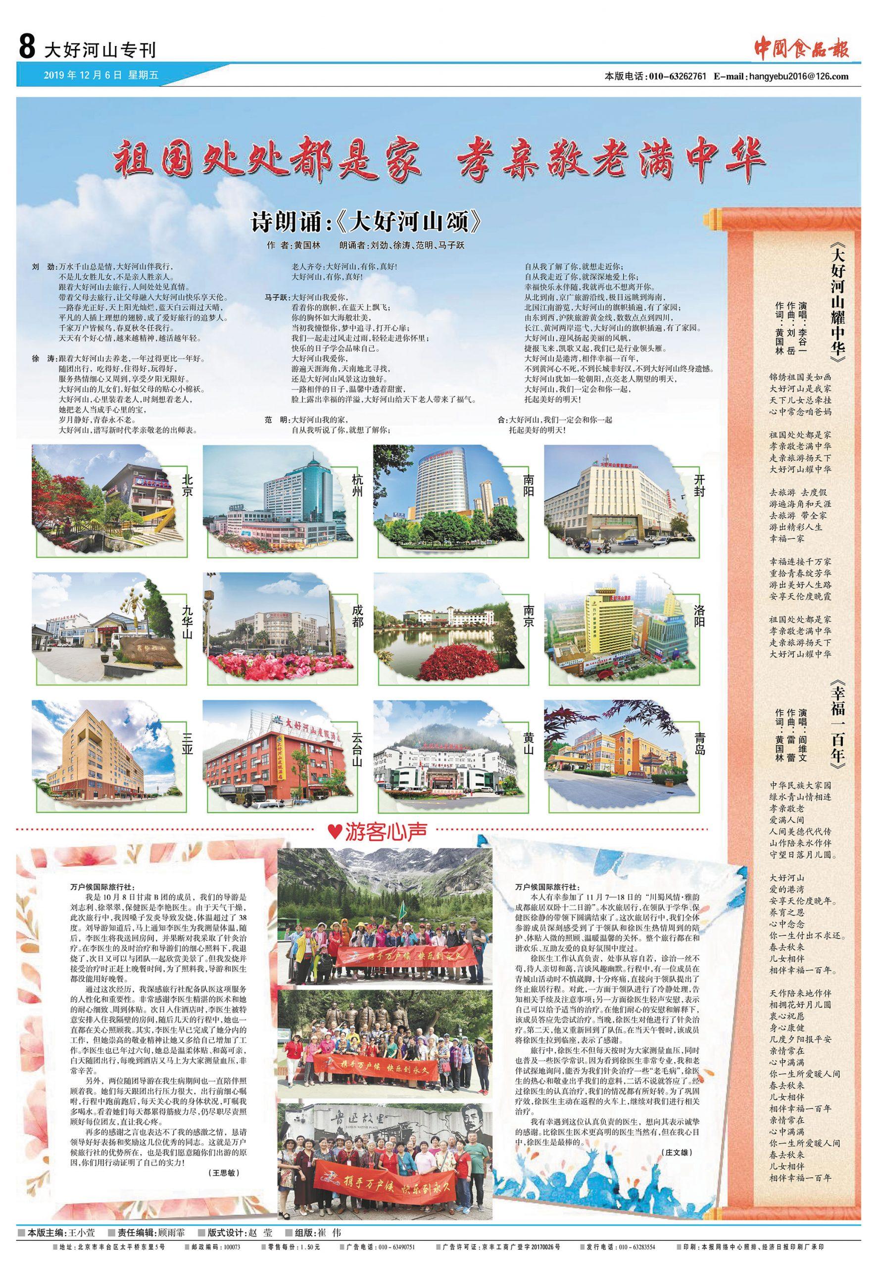 中国食品报 2019-12-06 专刊8