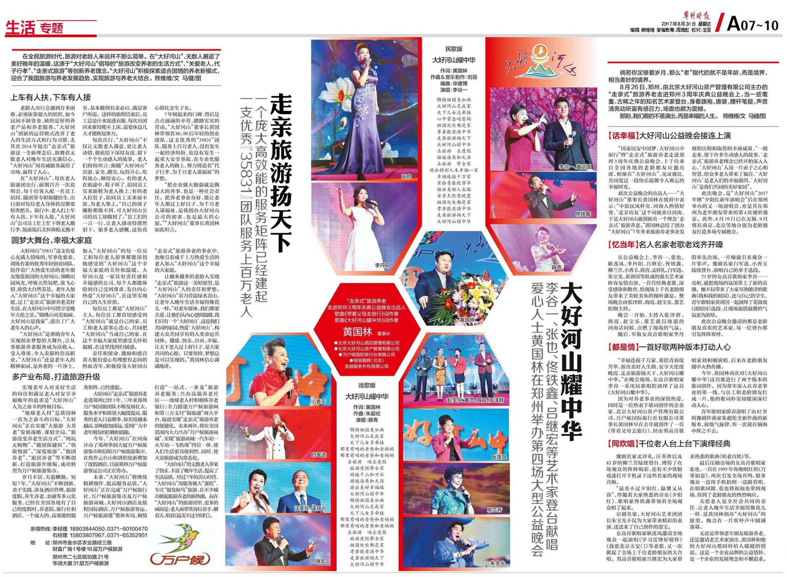 郑州晚报 2017-08-31 A07-10