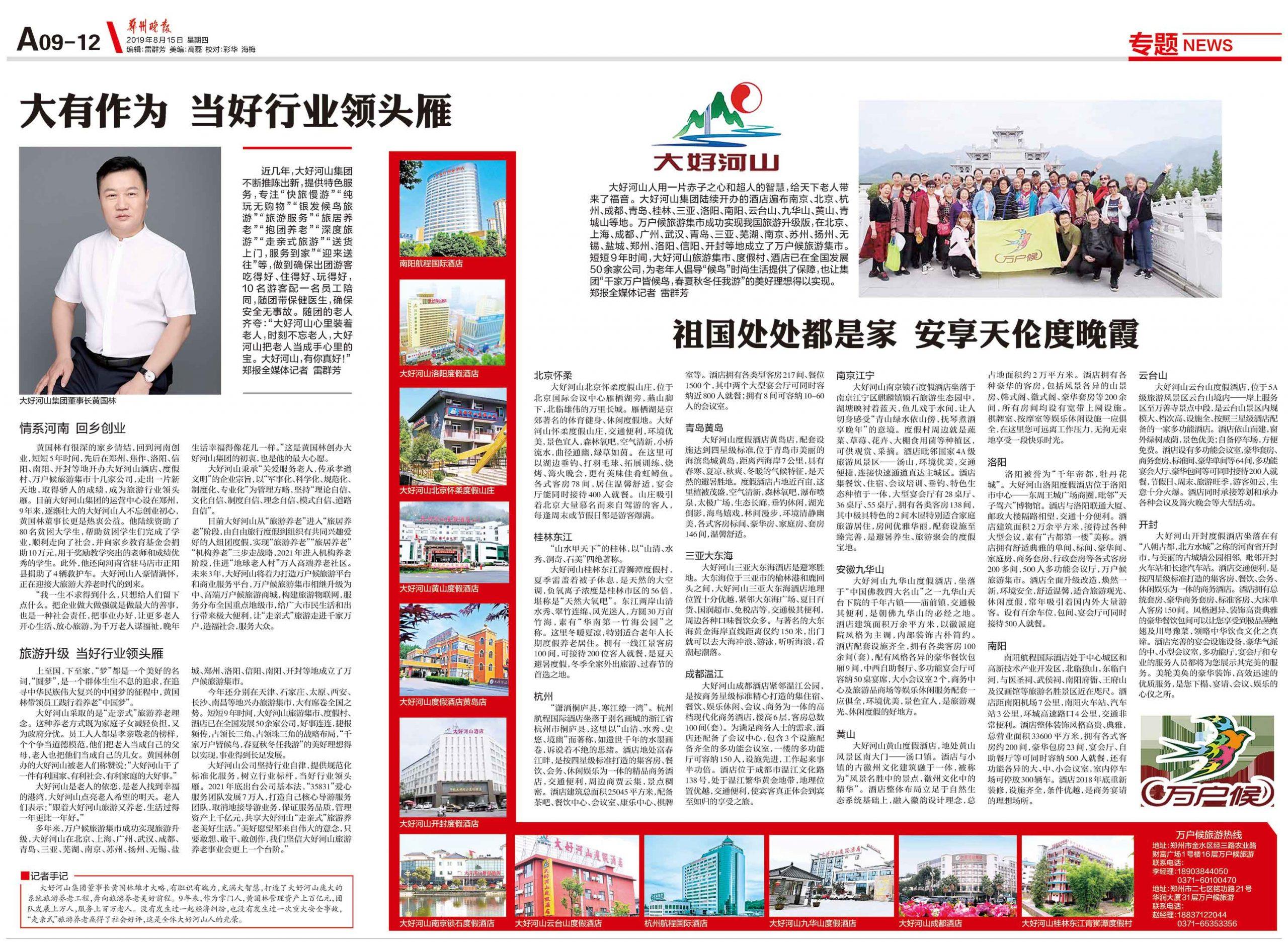 郑州晚报 2019-08-15 A09-12