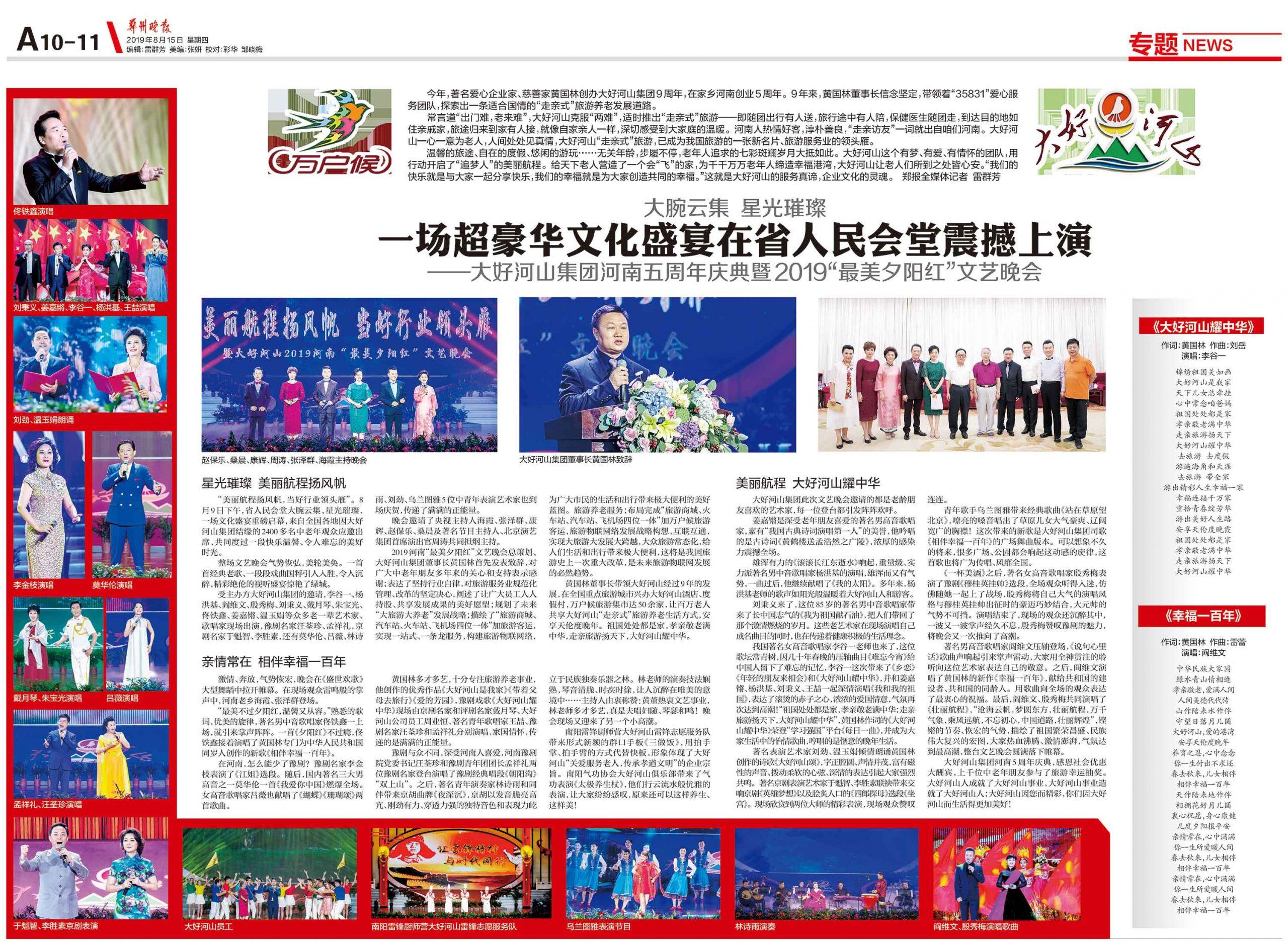 郑州晚报 2019-08-15 A10-11