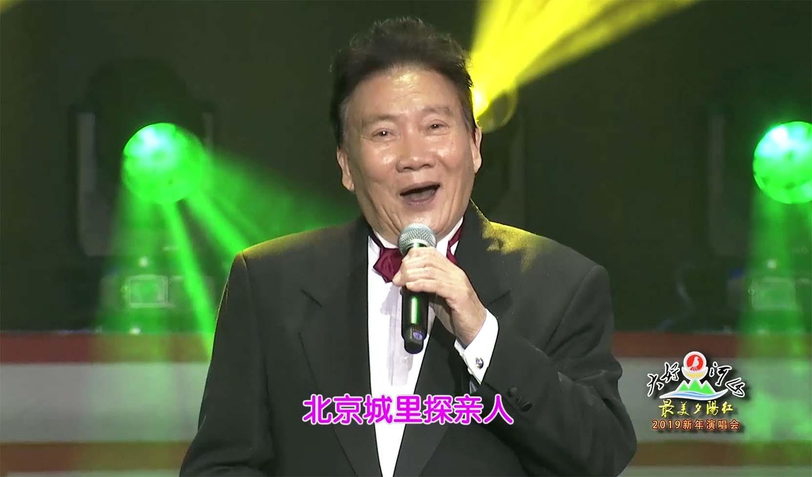 """大好河山2019""""最美夕阳红""""新年公益晚会 歌曲《挑担茶叶上北京》姜嘉锵"""