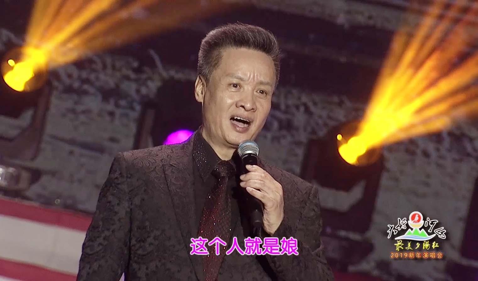 """大好河山2019""""最美夕阳红""""新年公益晚会 歌曲《母亲》阎维文"""