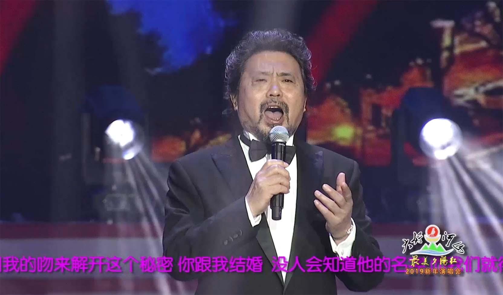 """大好河山2019""""最美夕阳红""""新年公益晚会 歌曲《今夜无人入睡》魏松"""