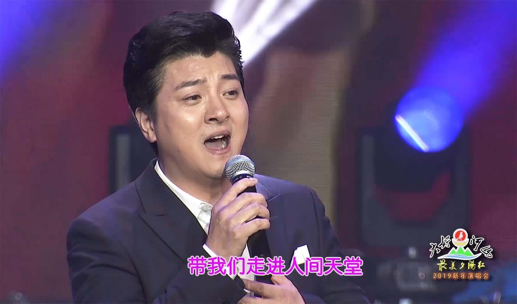 """大好河山2019""""最美夕阳红""""新年公益晚会 歌曲《天路》黄训国"""