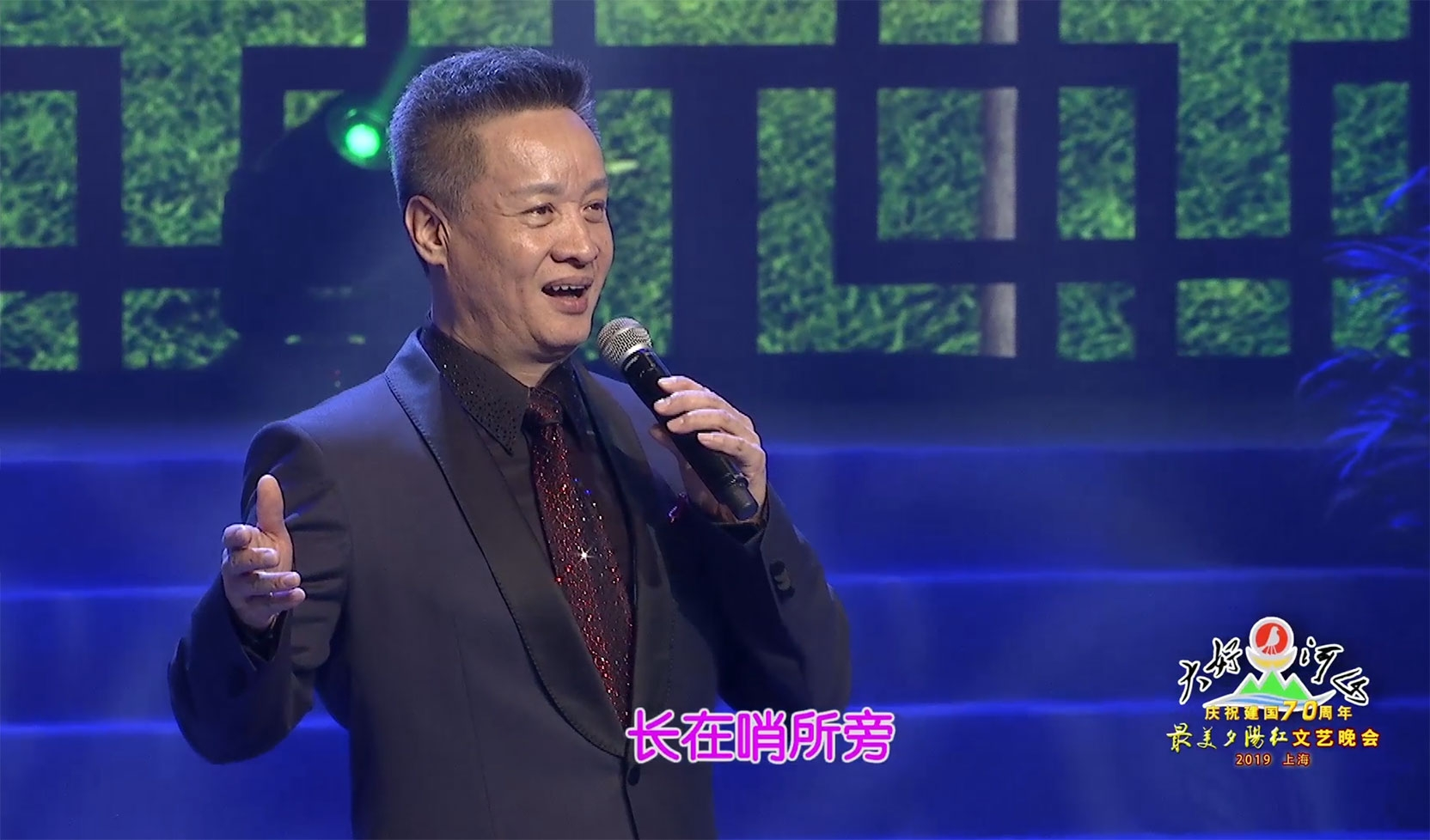 """大好河山2019上海""""最美夕阳红""""文艺晚会 歌曲《小白杨》阎维文"""