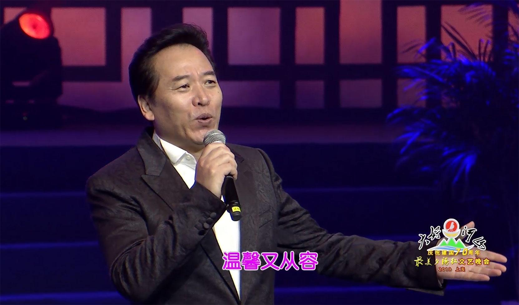 """大好河山2019上海""""最美夕阳红""""文艺晚会 歌曲《夕阳红》佟铁鑫"""
