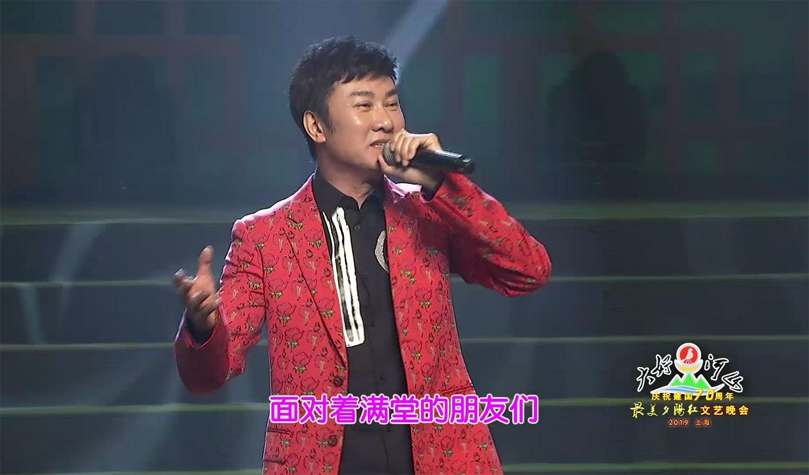 """大好河山2019上海""""最美夕阳红""""文艺晚会 歌曲《愚公移山》江涛"""