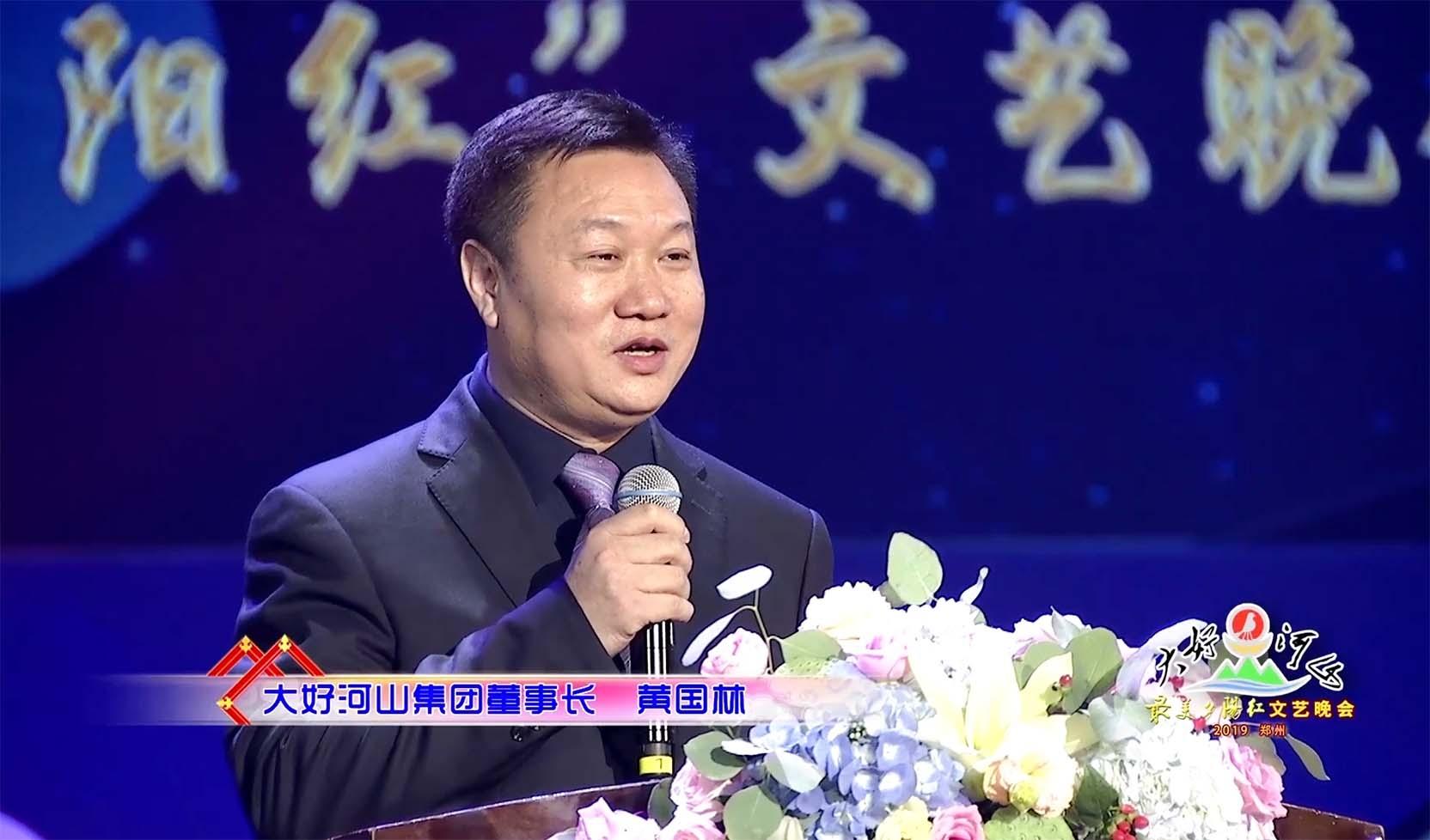"""大好河山2019河南""""最美夕阳红""""文艺晚会 黄国林董事长致辞"""