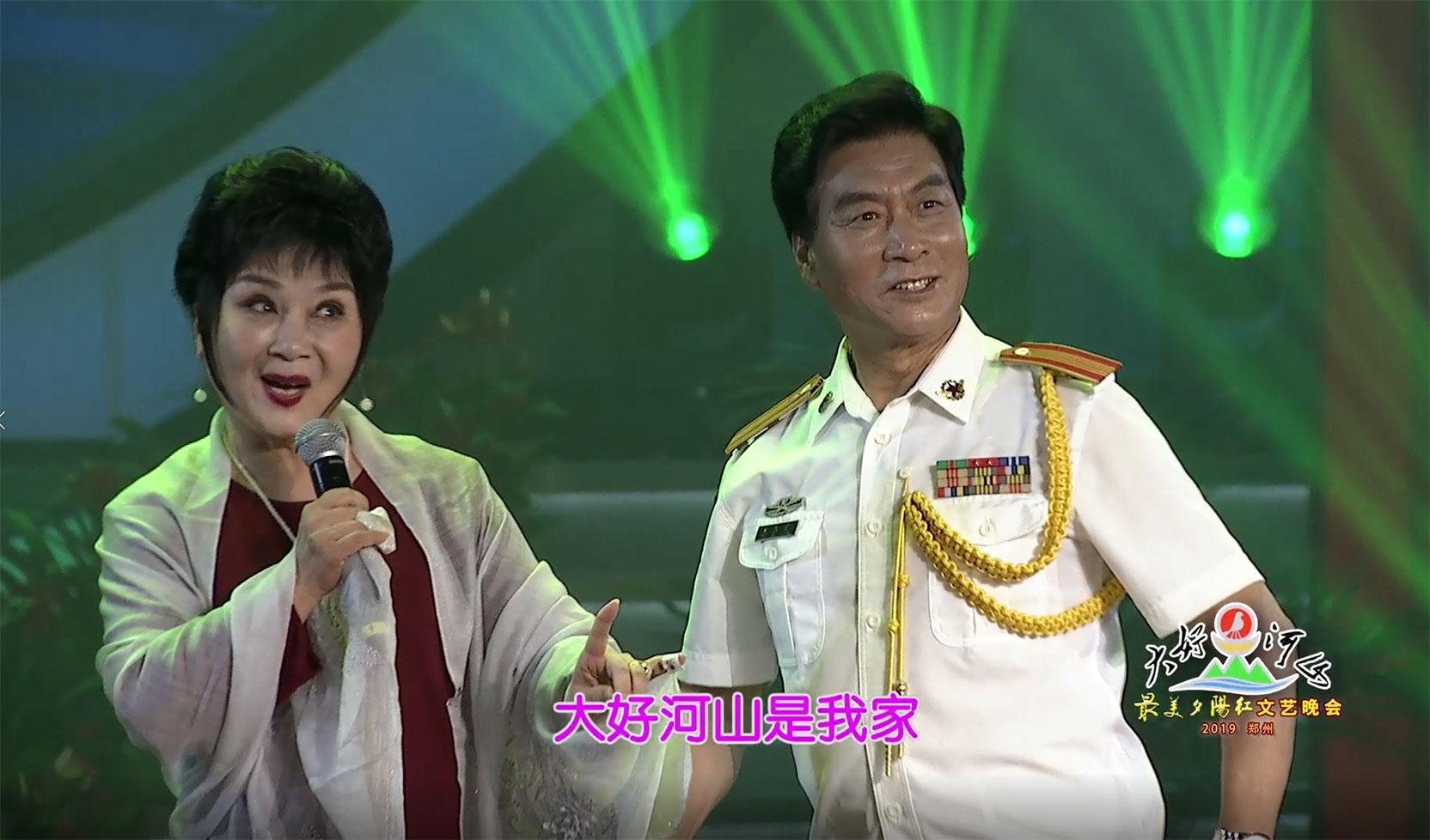 """大好河山2019河南""""最美夕阳红""""文艺晚会《大好河山是我家》朱宝光 戴月琴"""