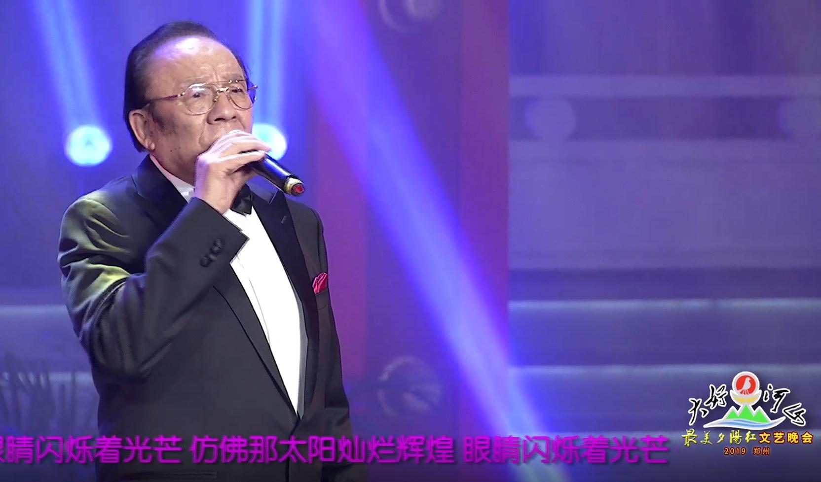 """大好河山2019河南""""最美夕阳红""""文艺晚会-《我的太阳》杨洪基"""