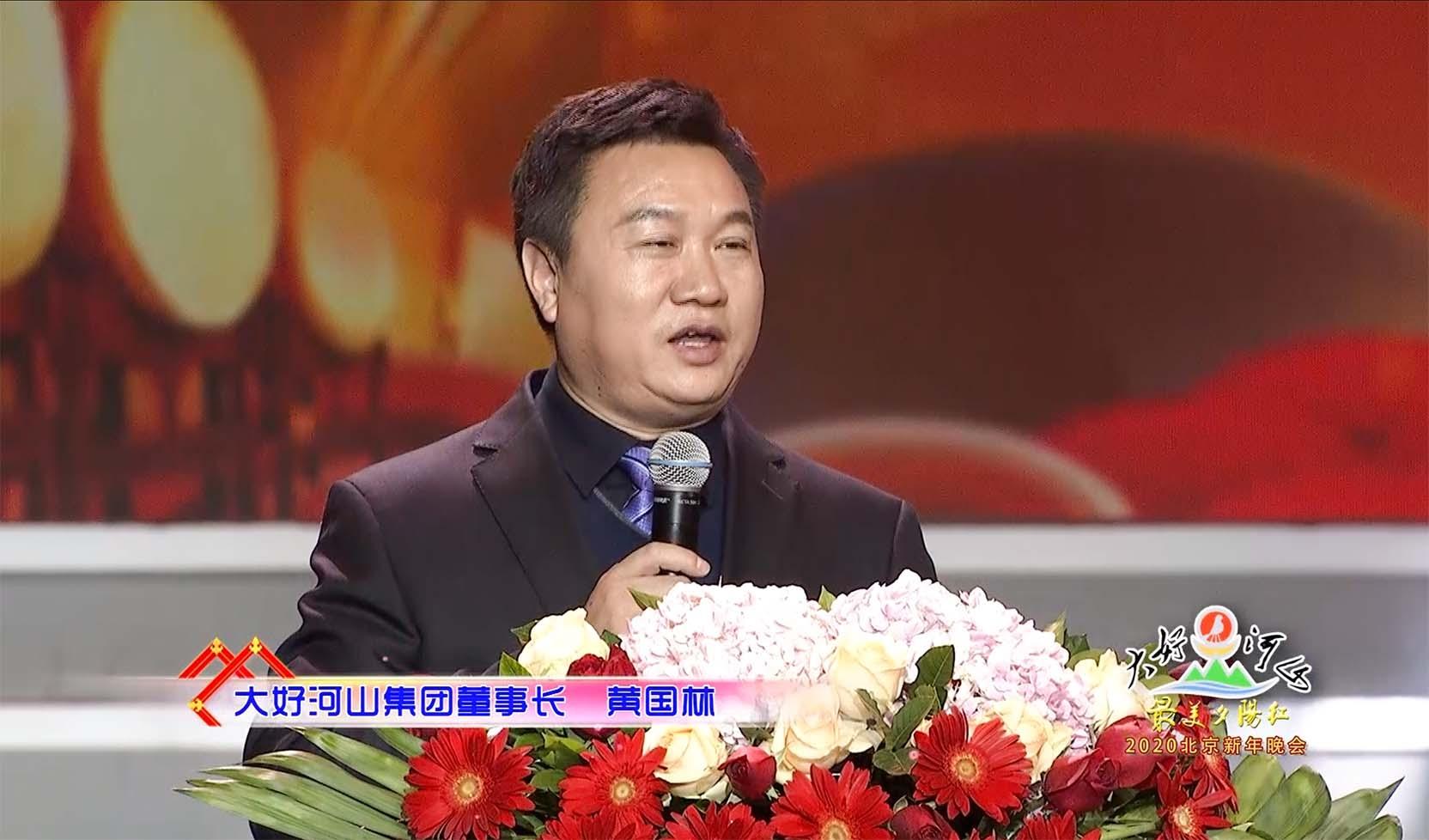 """大好河山2020北京""""最美夕阳红""""新年晚会黄国林董事长致辞"""