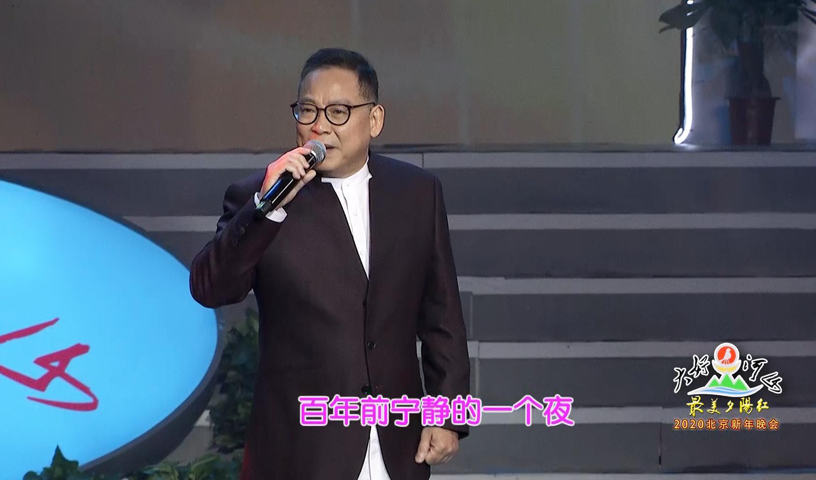 """大好河山2020北京""""最美夕阳红""""新年晚会 歌曲《龙的传人》张明敏"""