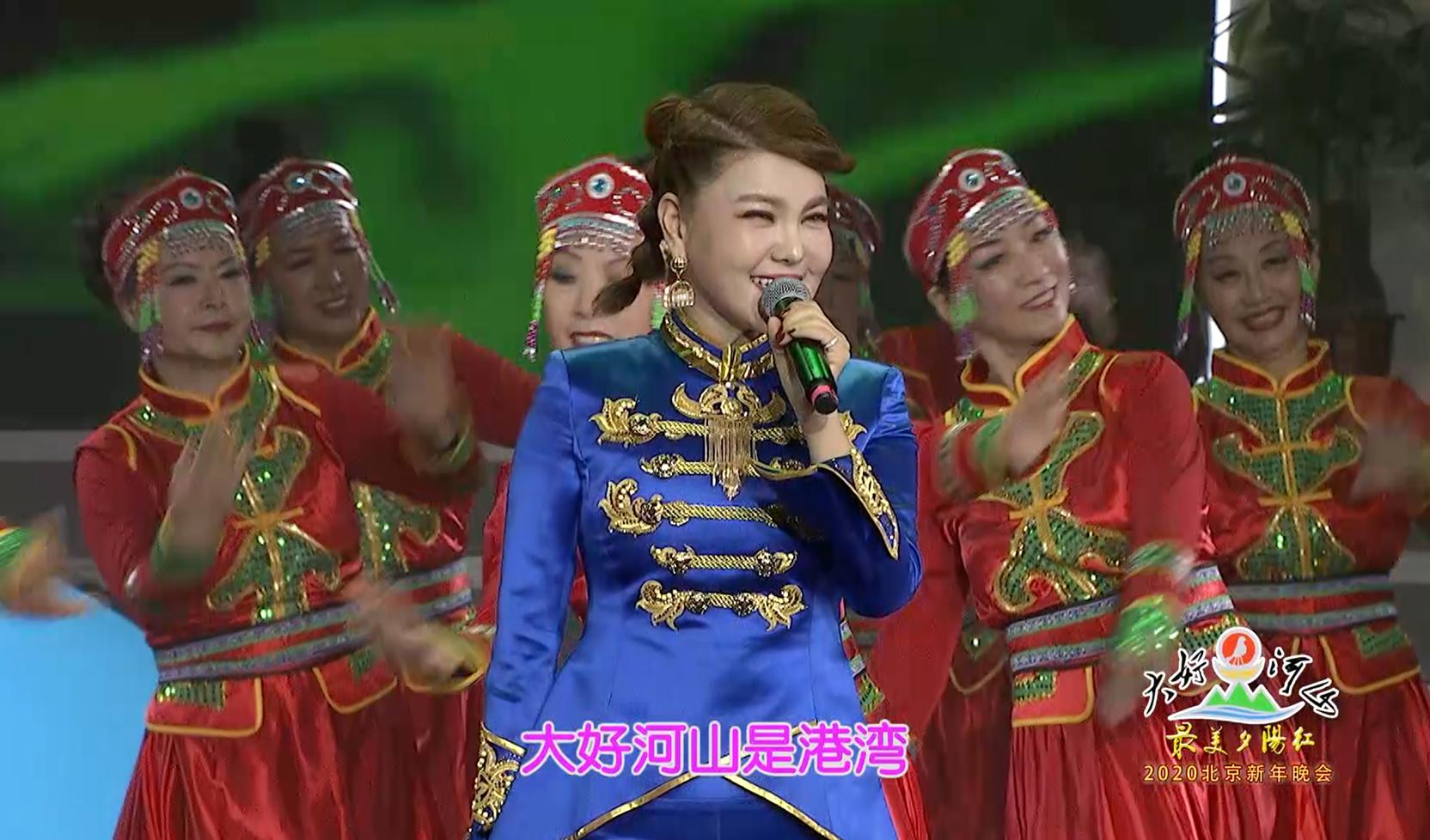 """大好河山2020北京""""最美夕阳红""""新年晚会 广场舞曲《相伴幸福一百年》乌兰图雅"""