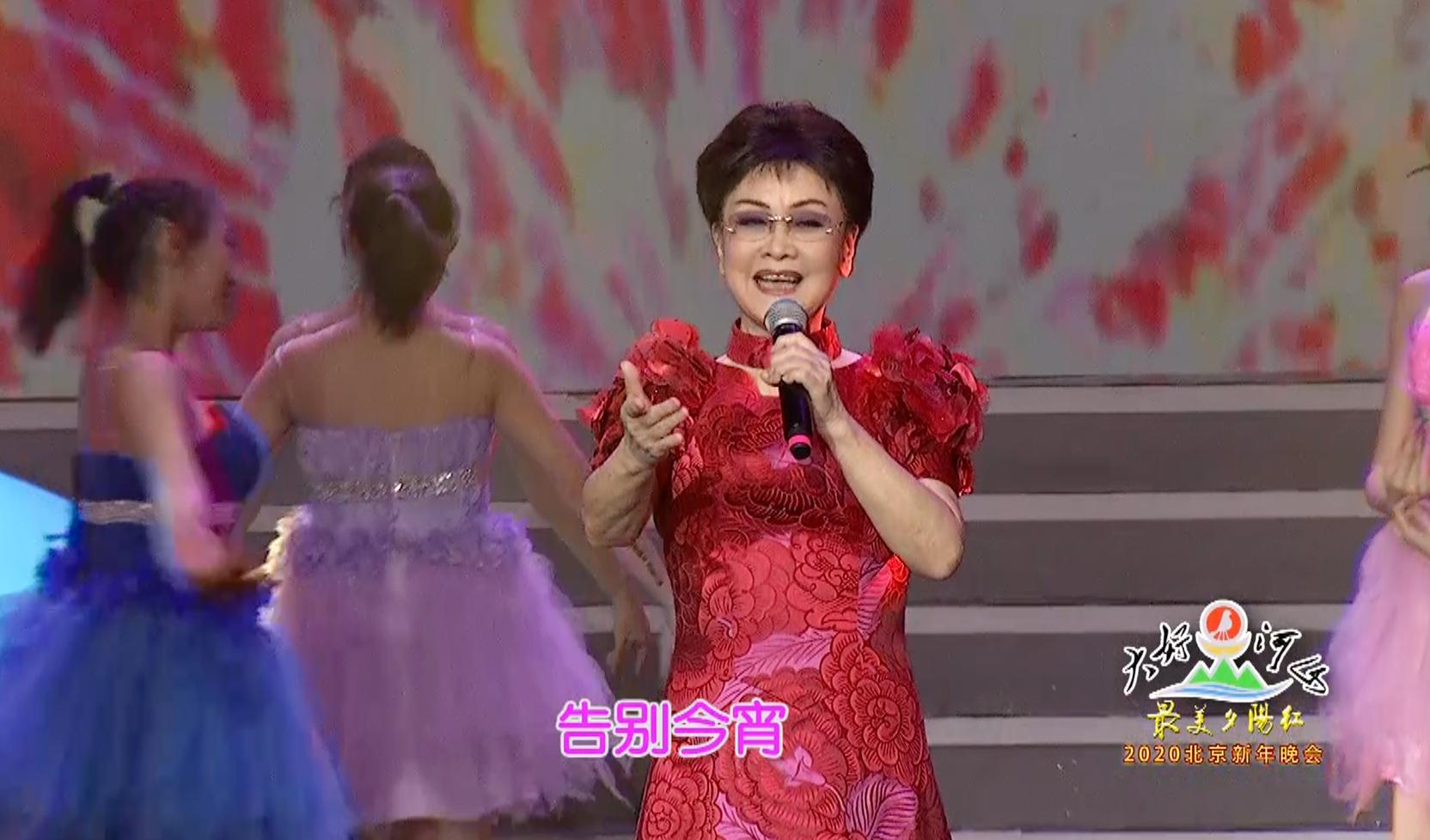 """大好河山2020北京""""最美夕阳红""""新年晚会 歌曲《难忘今宵》李谷一"""