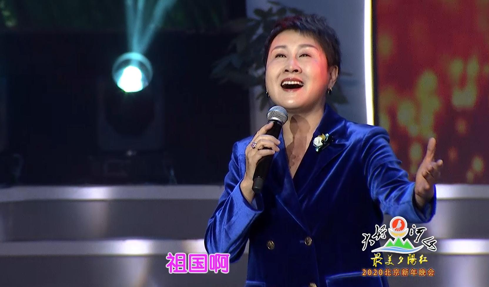 """大好河山2020北京""""最美夕阳红""""新年晚会 诗朗诵《祖国啊,我亲爱的祖国》张凯丽"""