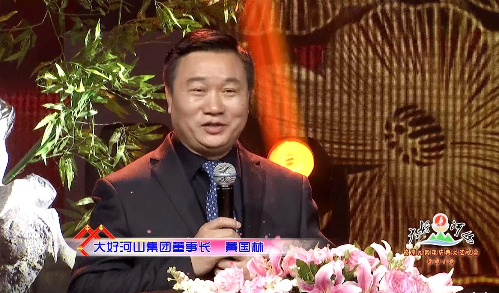 大好河山2019南京九周年庆典文艺晚会 黄国林董事长致辞
