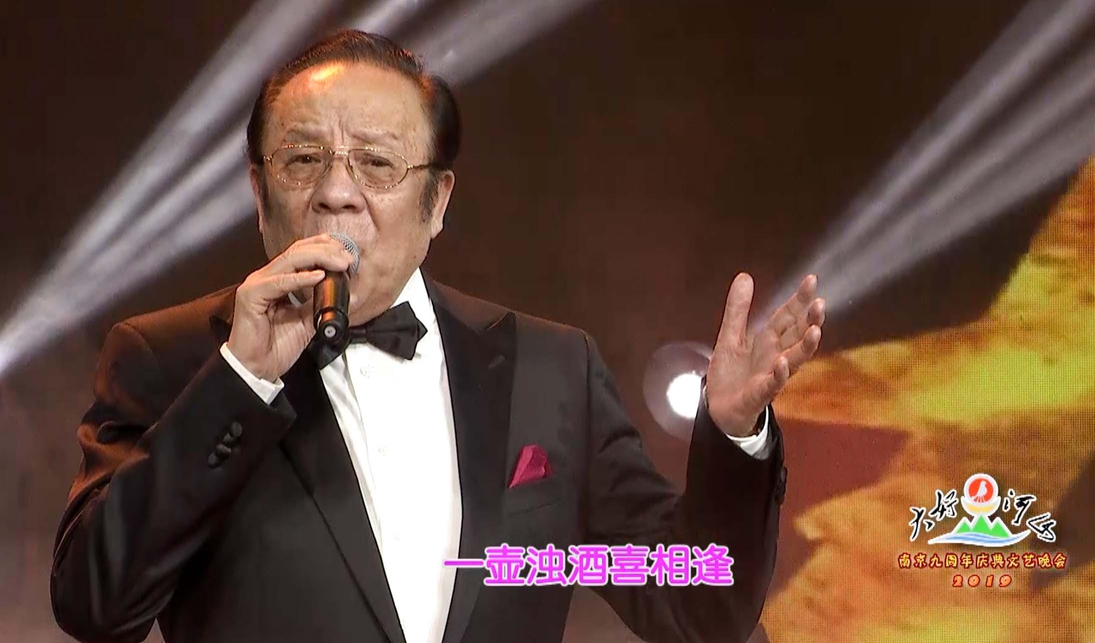 大好河山2019南京九周年庆典文艺晚会 歌曲《滚滚长江东逝水》杨洪基