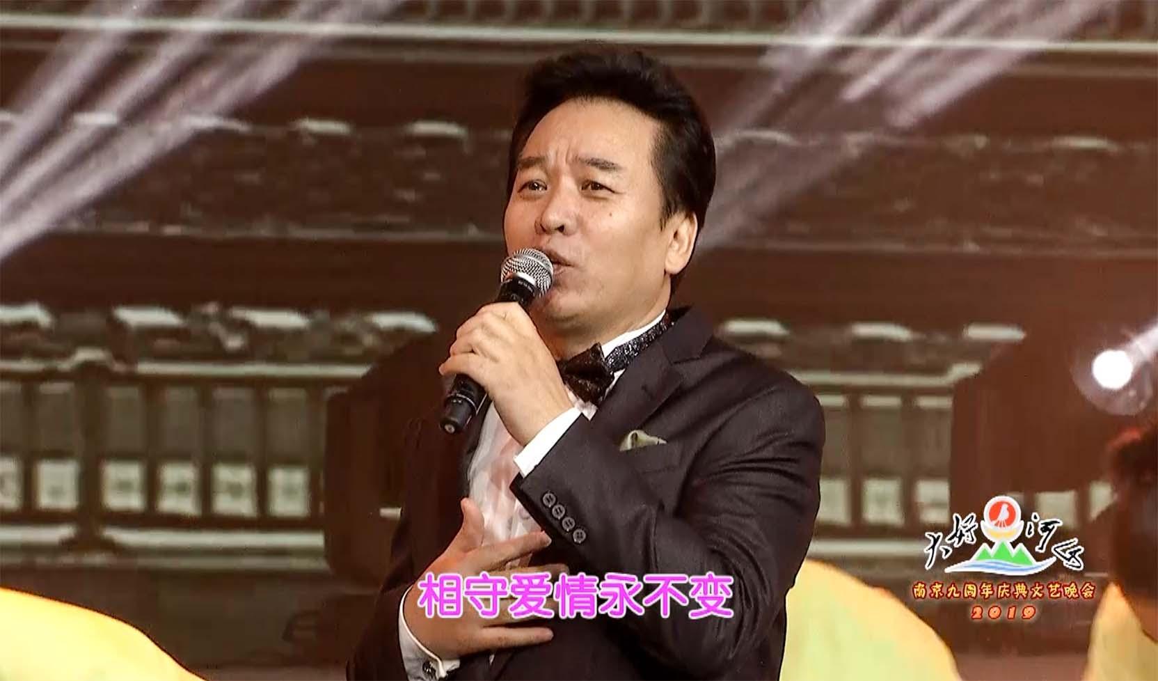 大好河山2019南京九周年庆典文艺晚会 歌曲《相伴幸福一百年》佟铁鑫