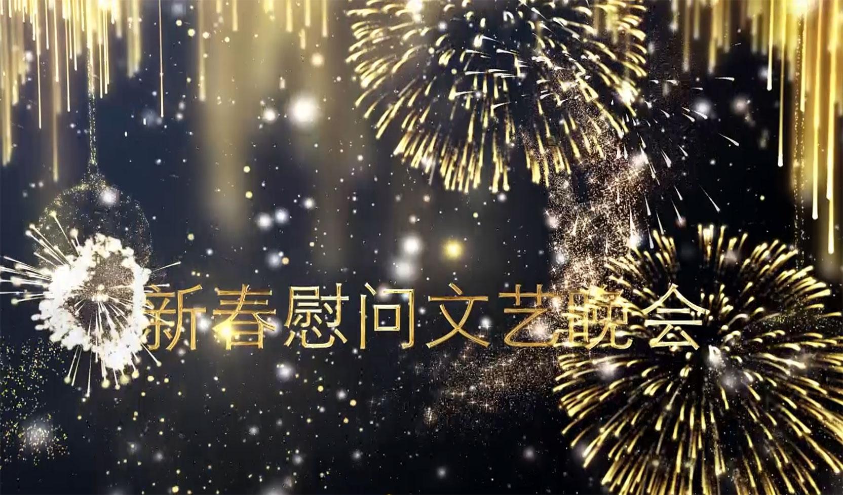 2019成都大好河山新春慰问文艺晚会