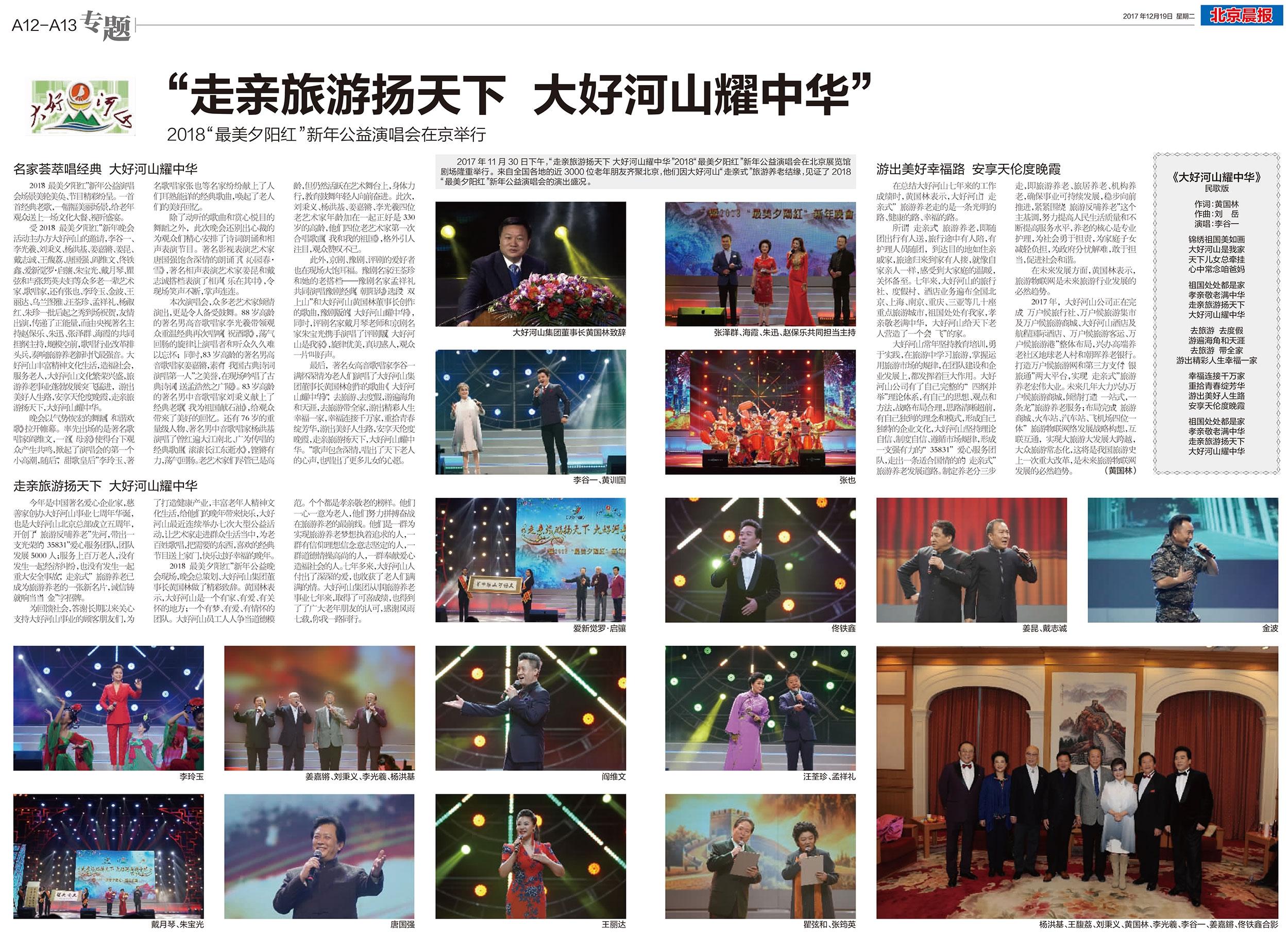 北京晨报 2017-12-19 A12-13