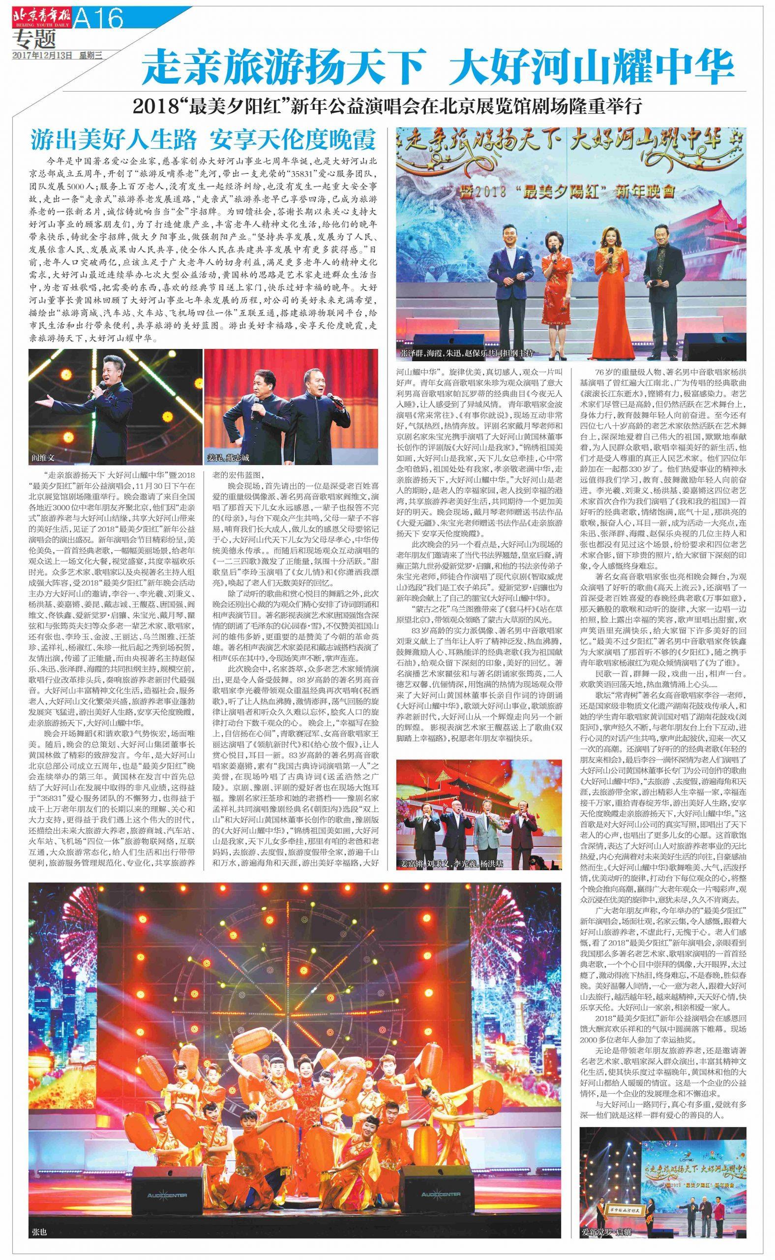 北京青年报 2017-12-13 A16